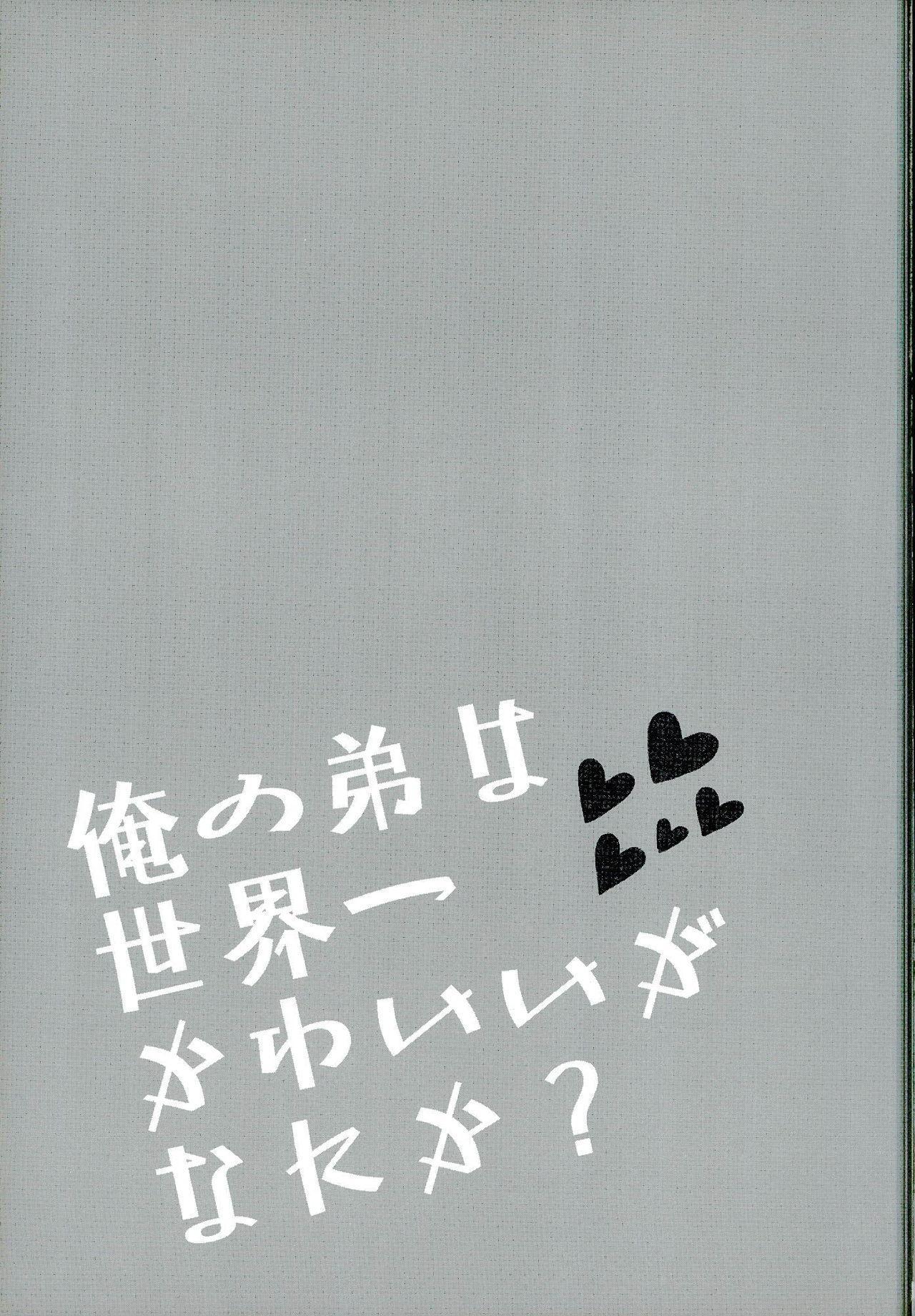 Ore no Otouto wa Sekai Ichi Kawaii ga Nanika? 2