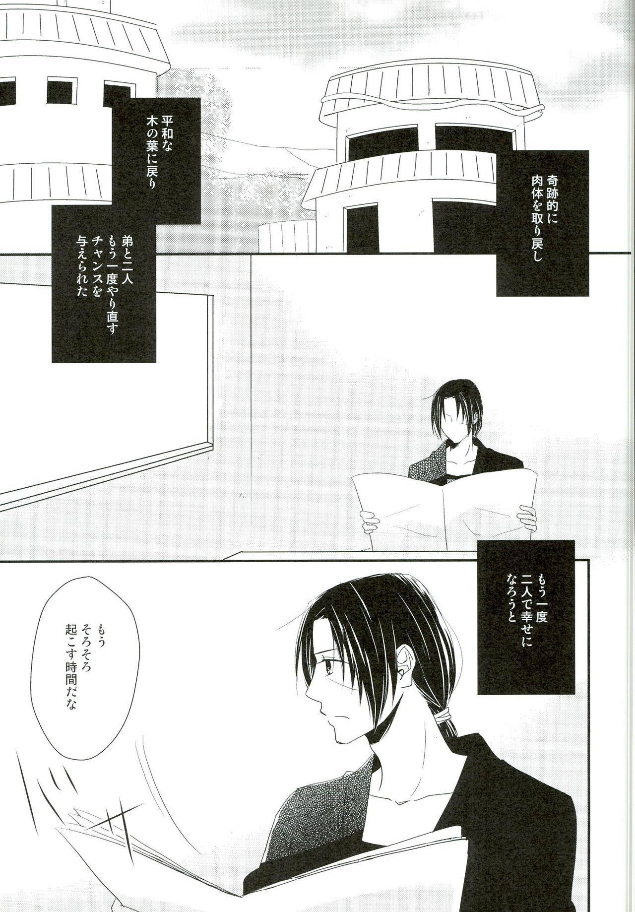 Ore no Otouto wa Sekai Ichi Kawaii ga Nanika? 4