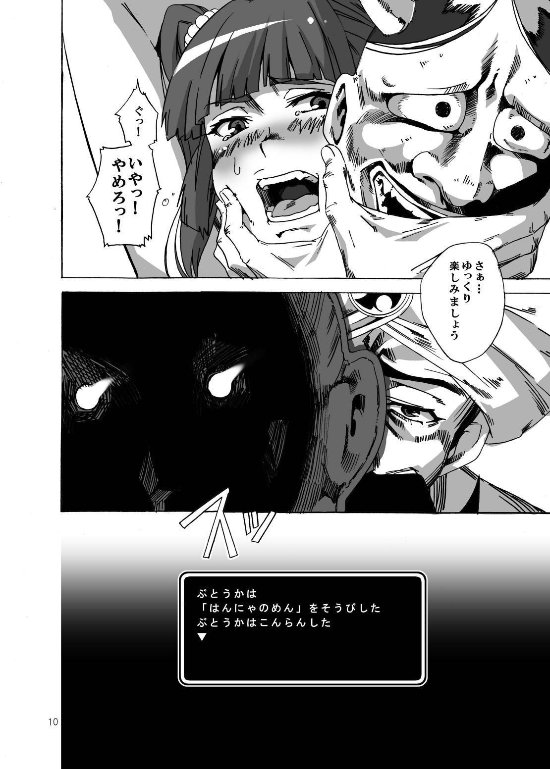 Nakamauchi 9