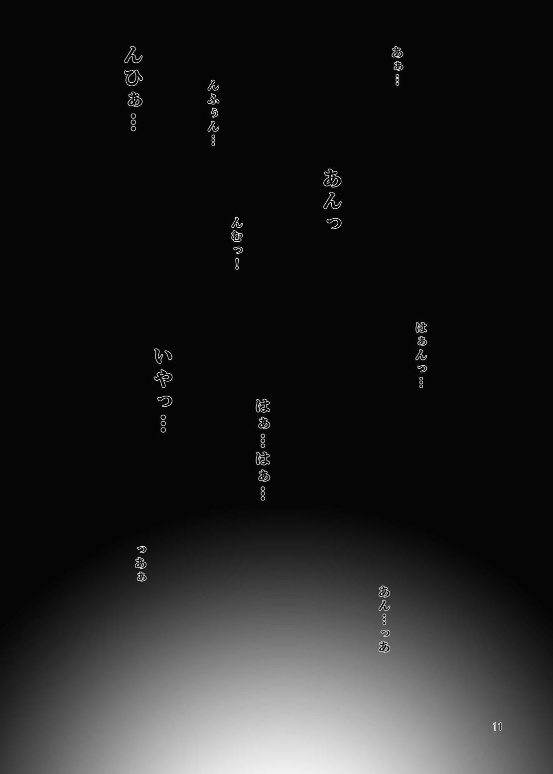 Nakamauchi 10