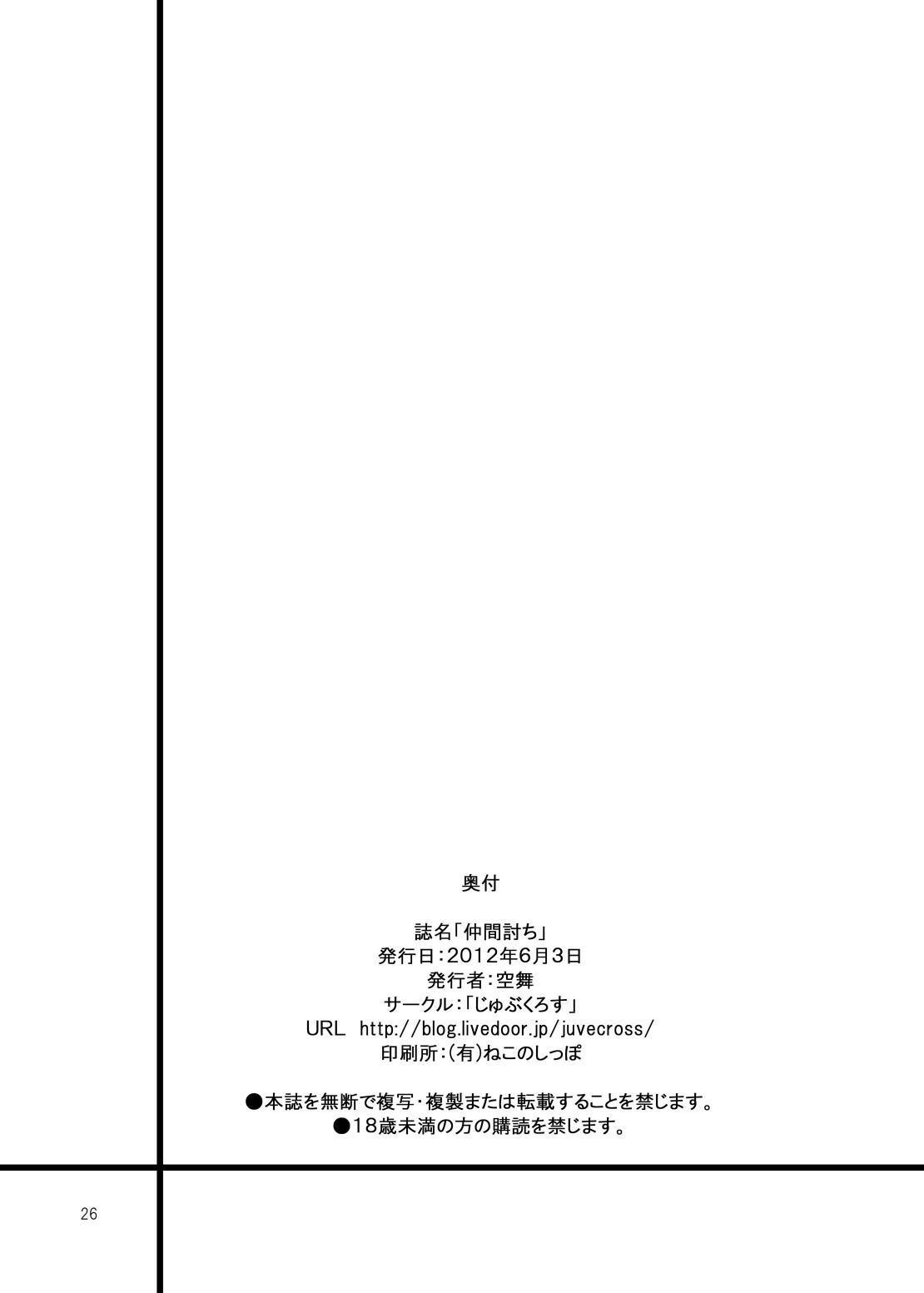 Nakamauchi 25
