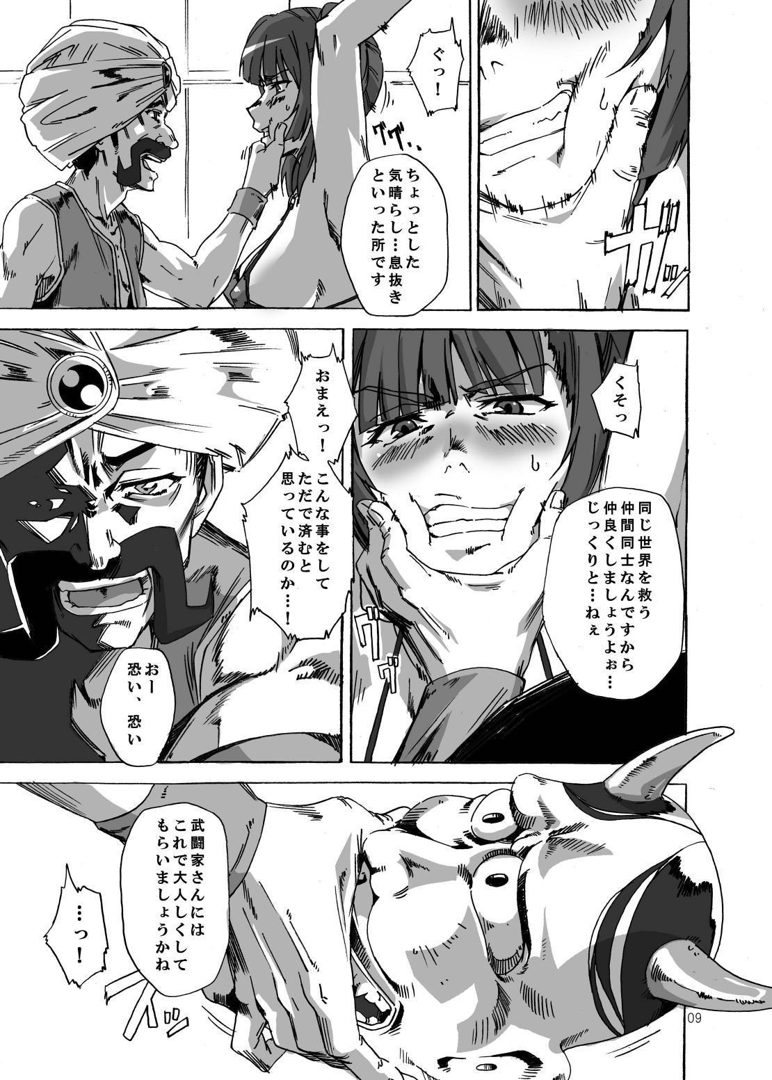 Nakamauchi 8