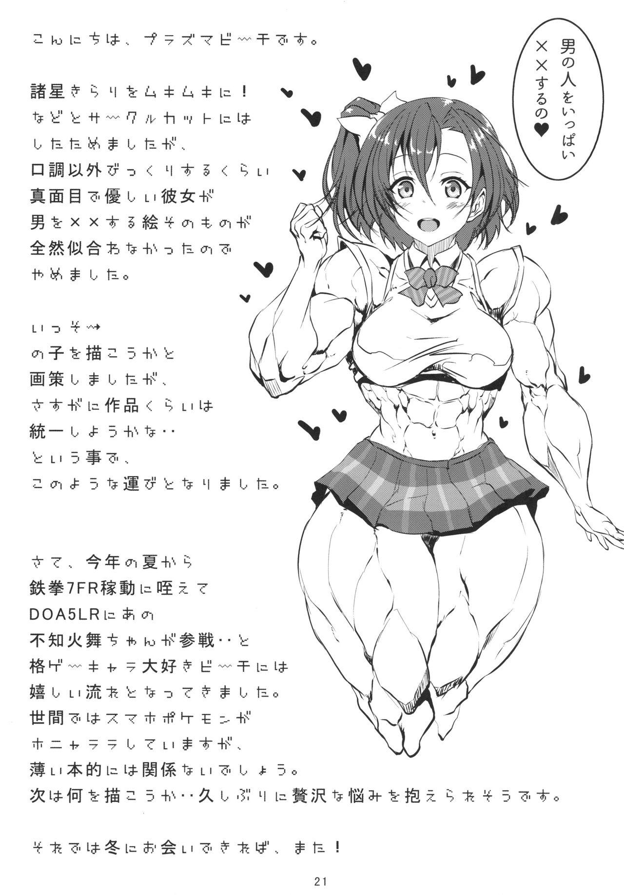 Kinniku Bokujou 20