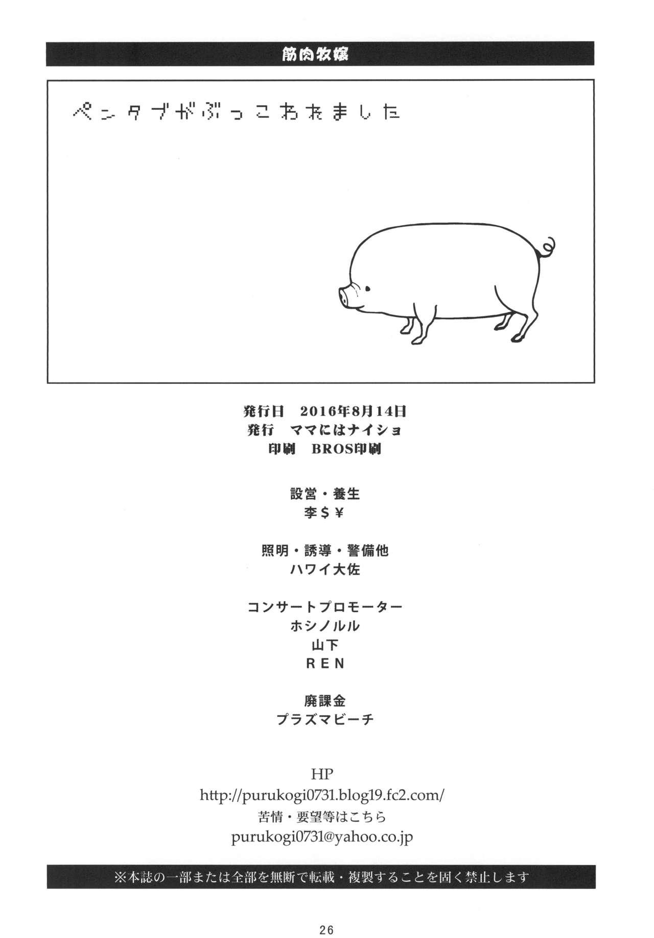 Kinniku Bokujou 25