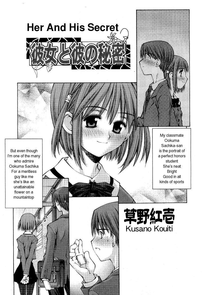 Kanojo to Kare no Himitsu   Her and His Secret 4