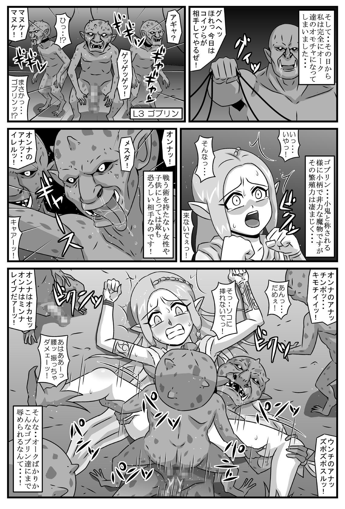 Elf Rinkan ~Kijin-tachi no Seien 16
