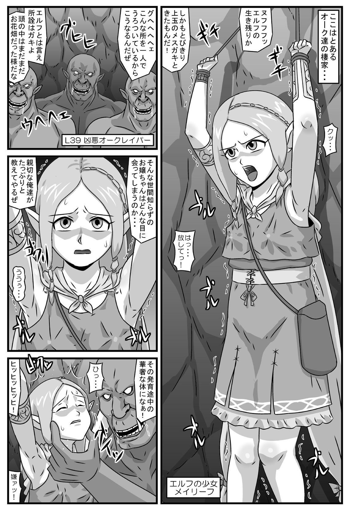 Elf Rinkan ~Kijin-tachi no Seien 1