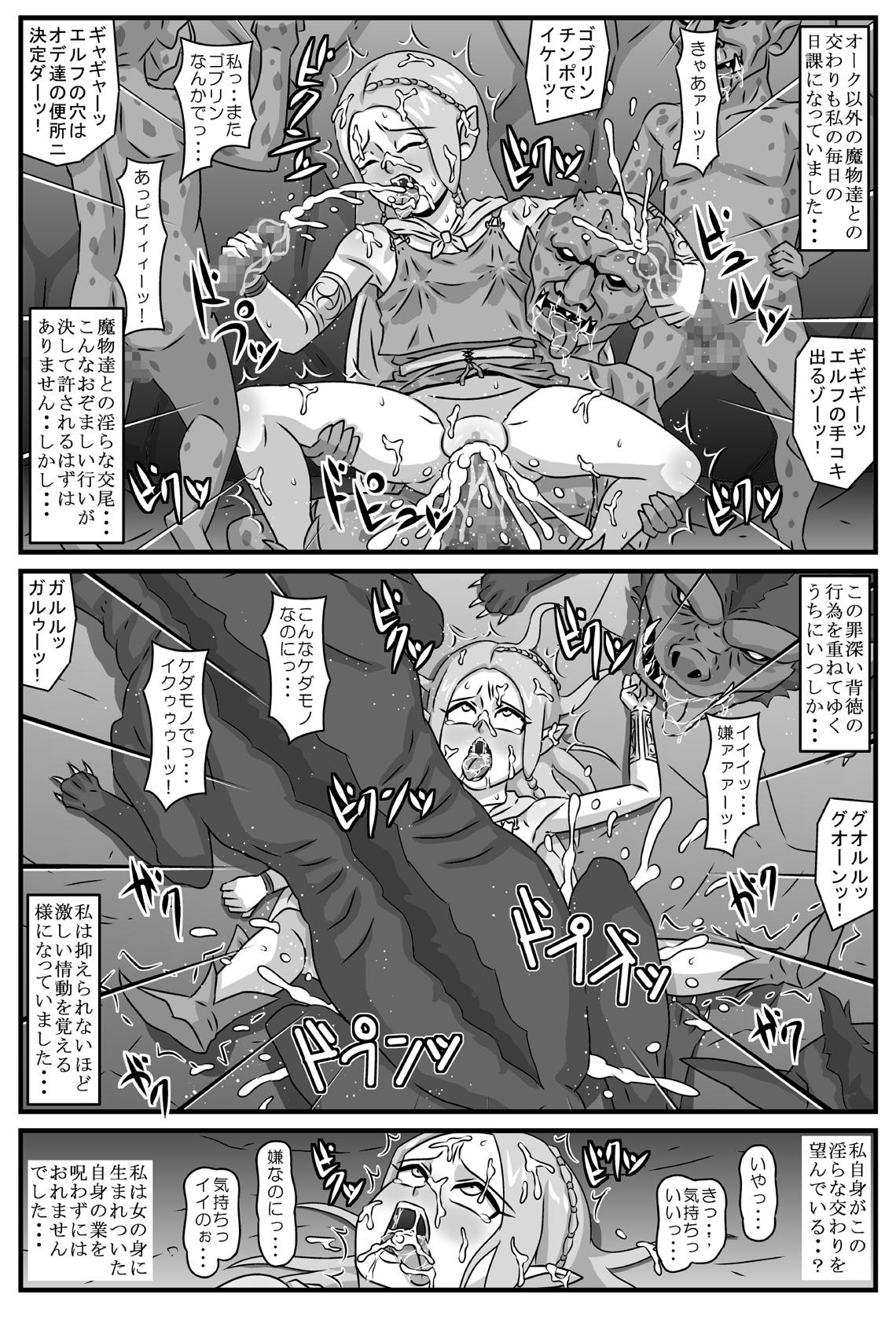 Elf Rinkan ~Kijin-tachi no Seien 24