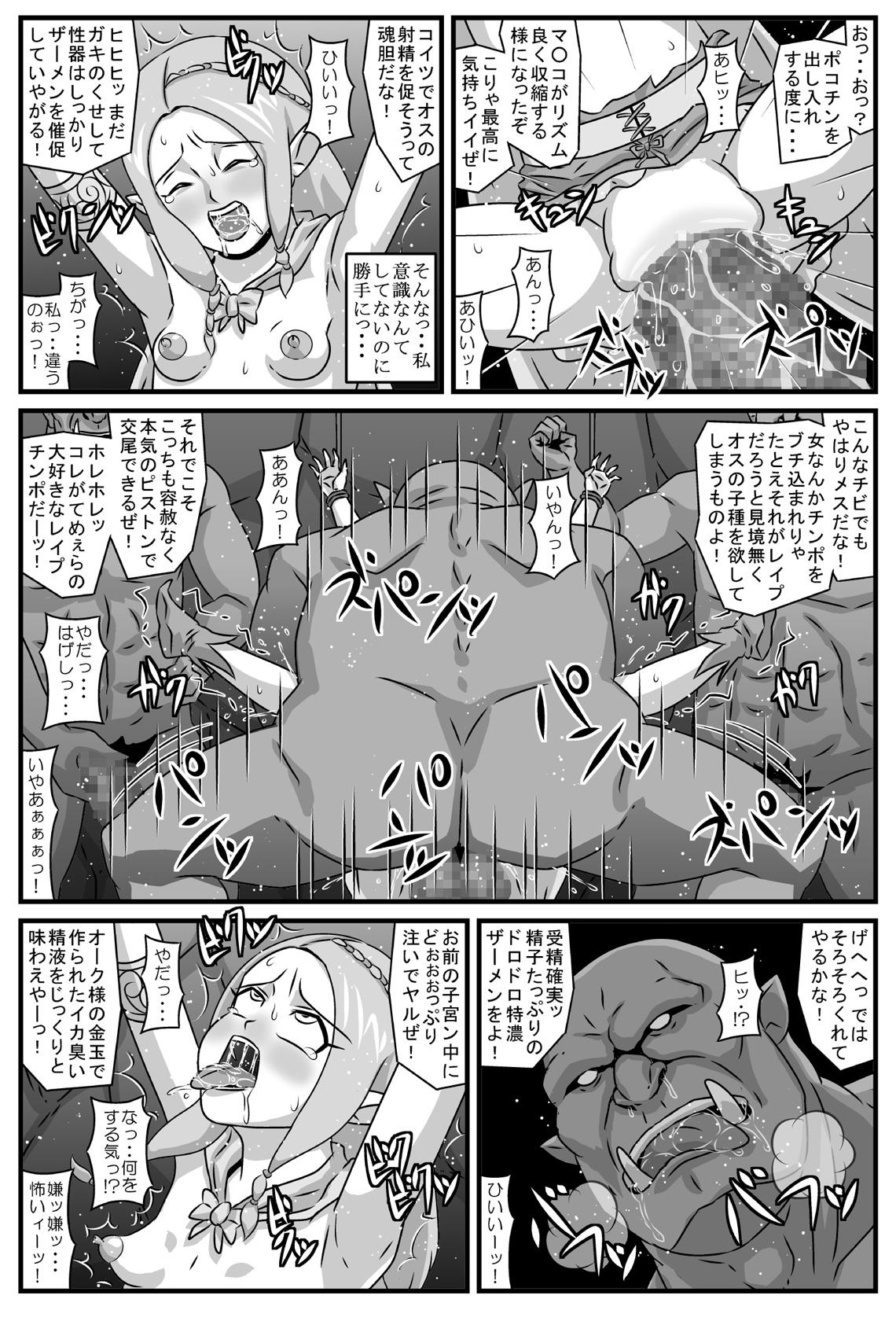 Elf Rinkan ~Kijin-tachi no Seien 8