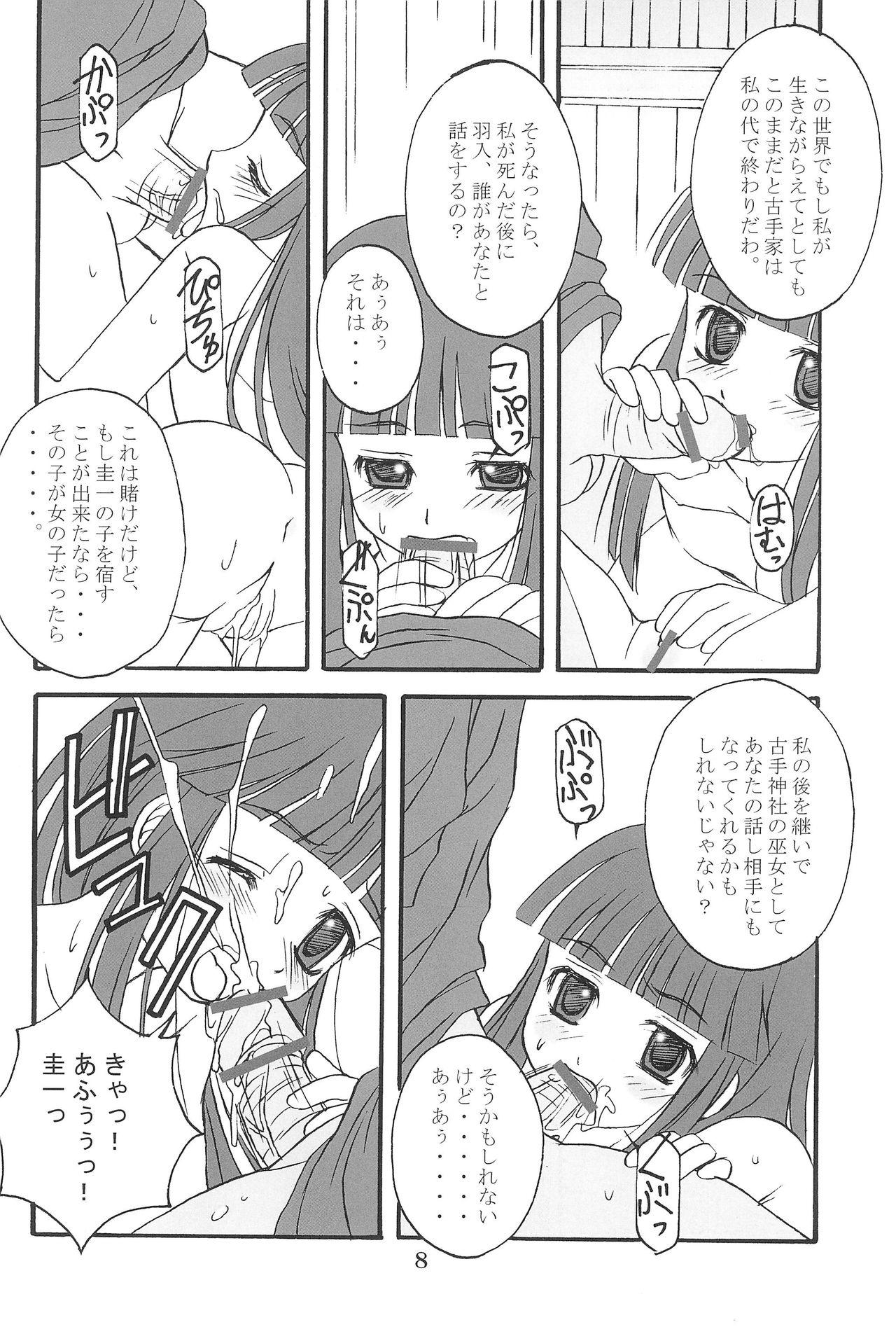 Higurashi ga Naku Mae ni 9