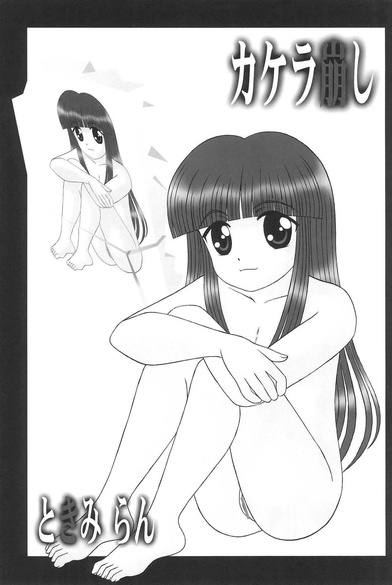 Higurashi ga Naku Mae ni 14
