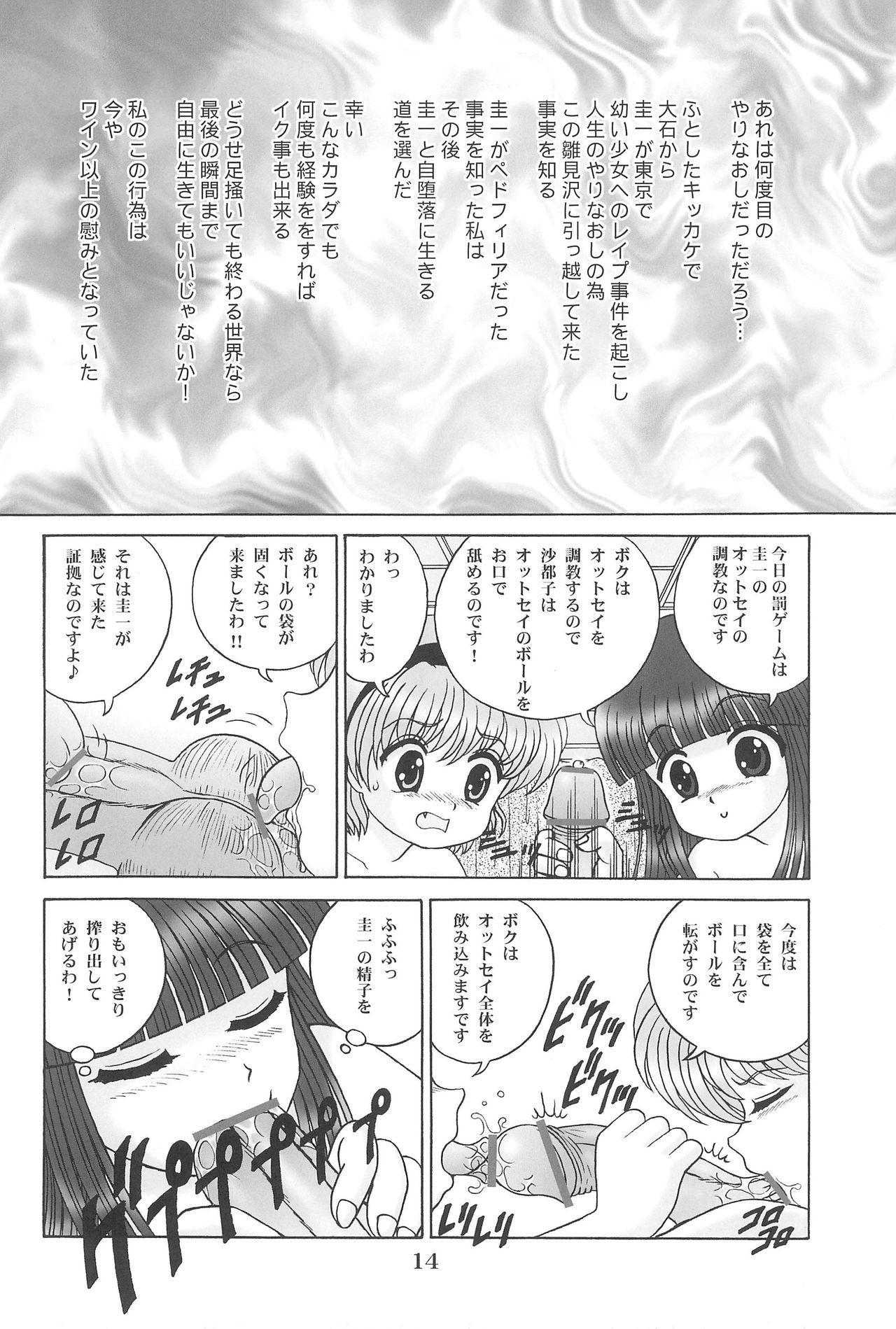 Higurashi ga Naku Mae ni 15