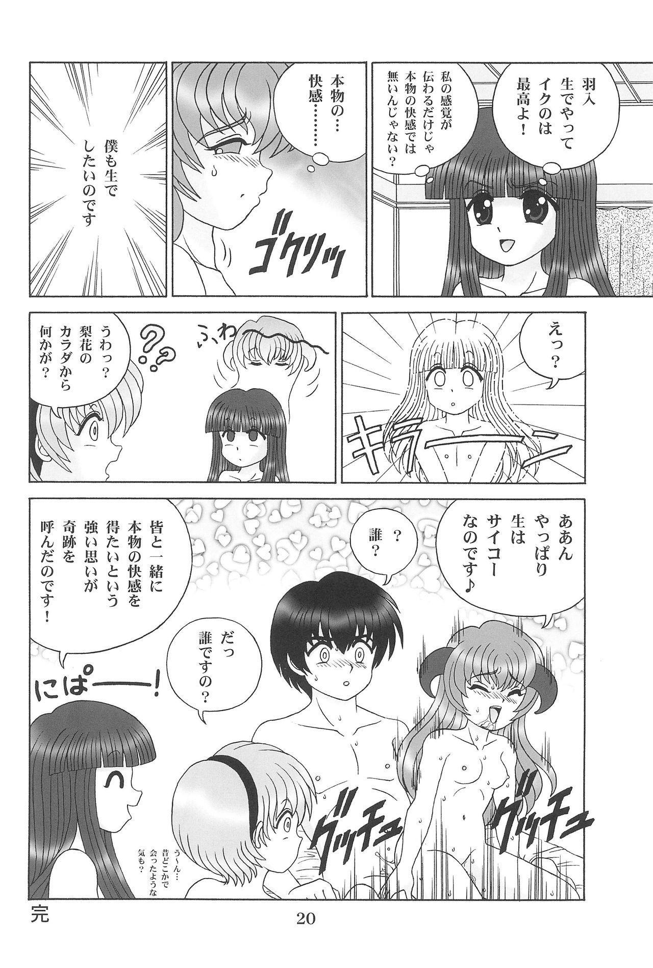 Higurashi ga Naku Mae ni 21