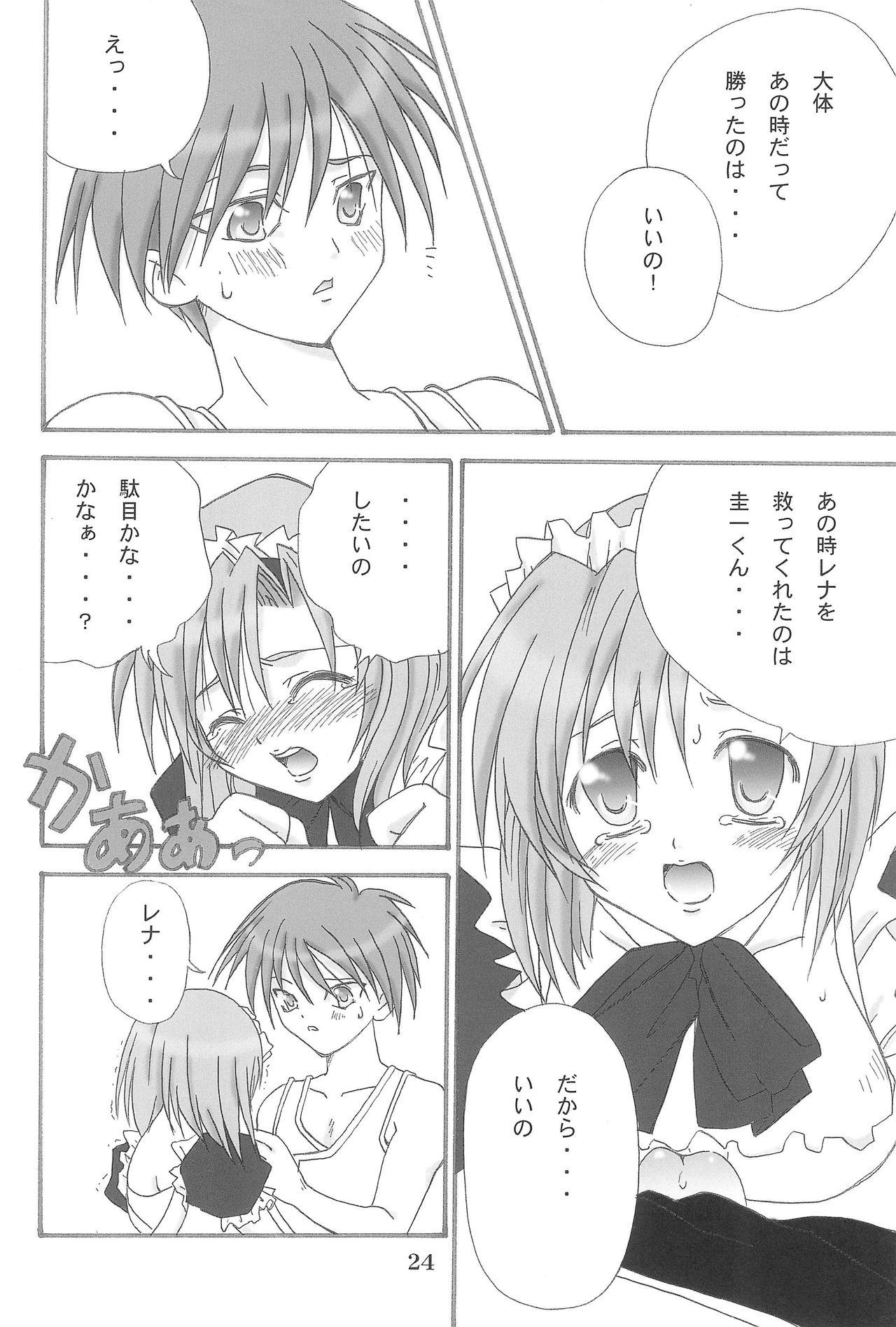 Higurashi ga Naku Mae ni 25