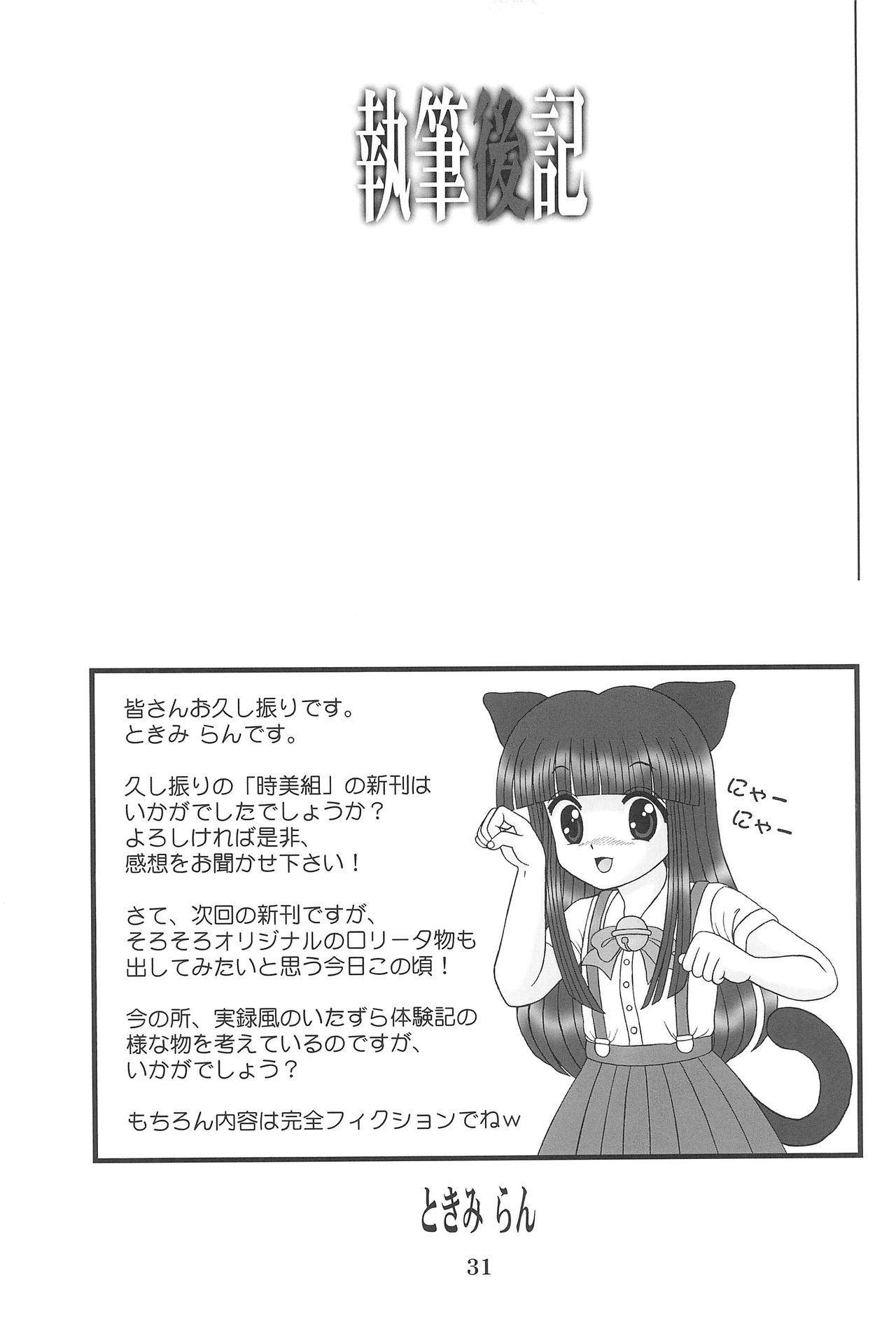 Higurashi ga Naku Mae ni 32