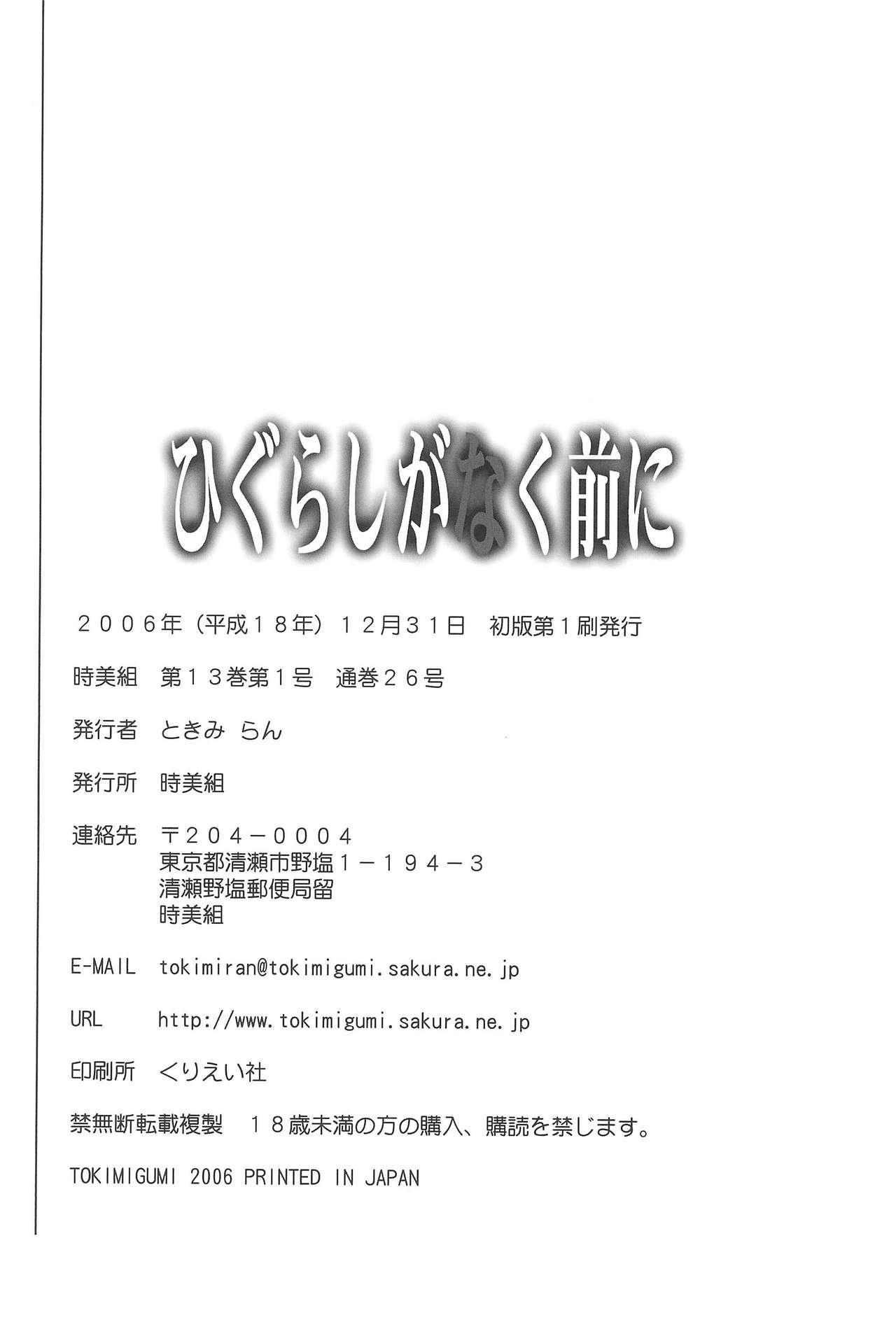 Higurashi ga Naku Mae ni 35