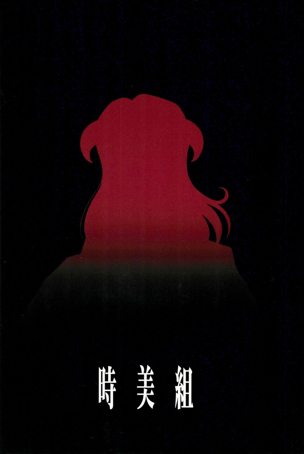 Higurashi ga Naku Mae ni 39