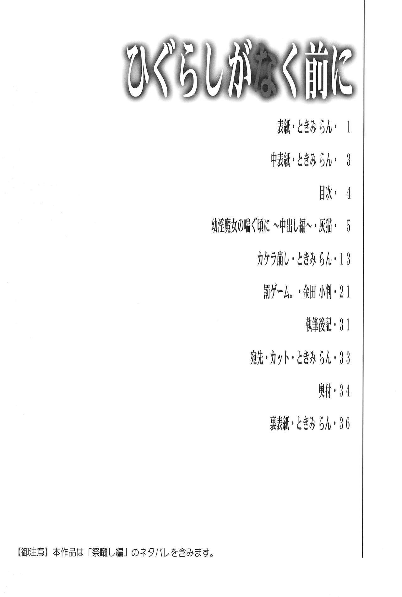 Higurashi ga Naku Mae ni 5