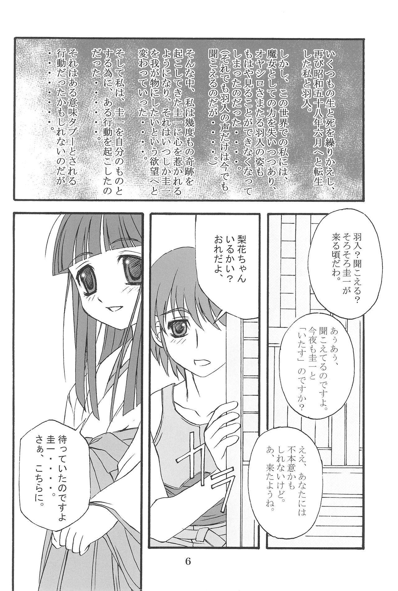Higurashi ga Naku Mae ni 7