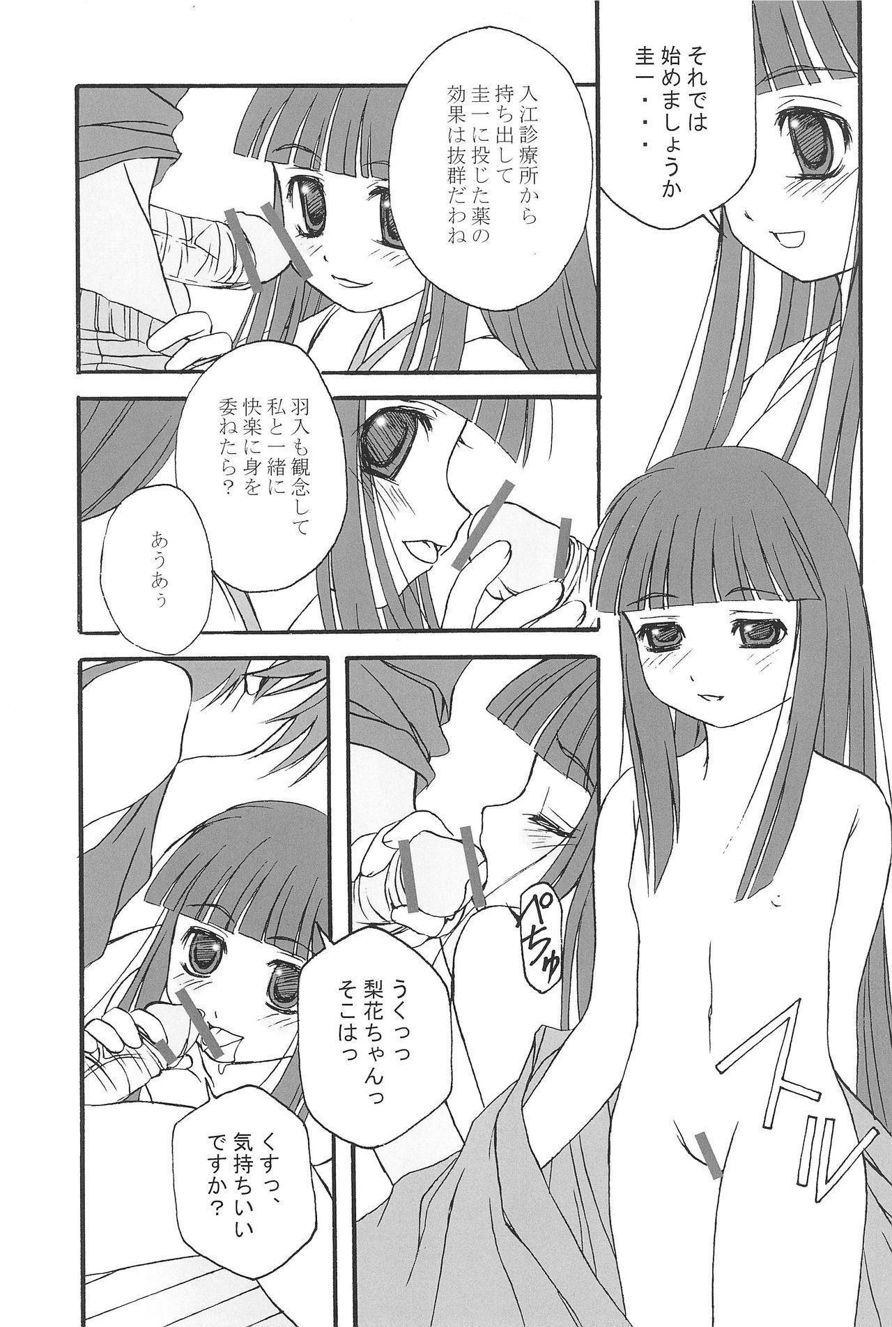 Higurashi ga Naku Mae ni 8
