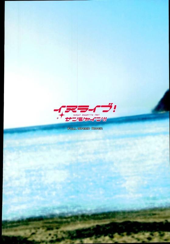 Inu Live! Sunshine!! 24