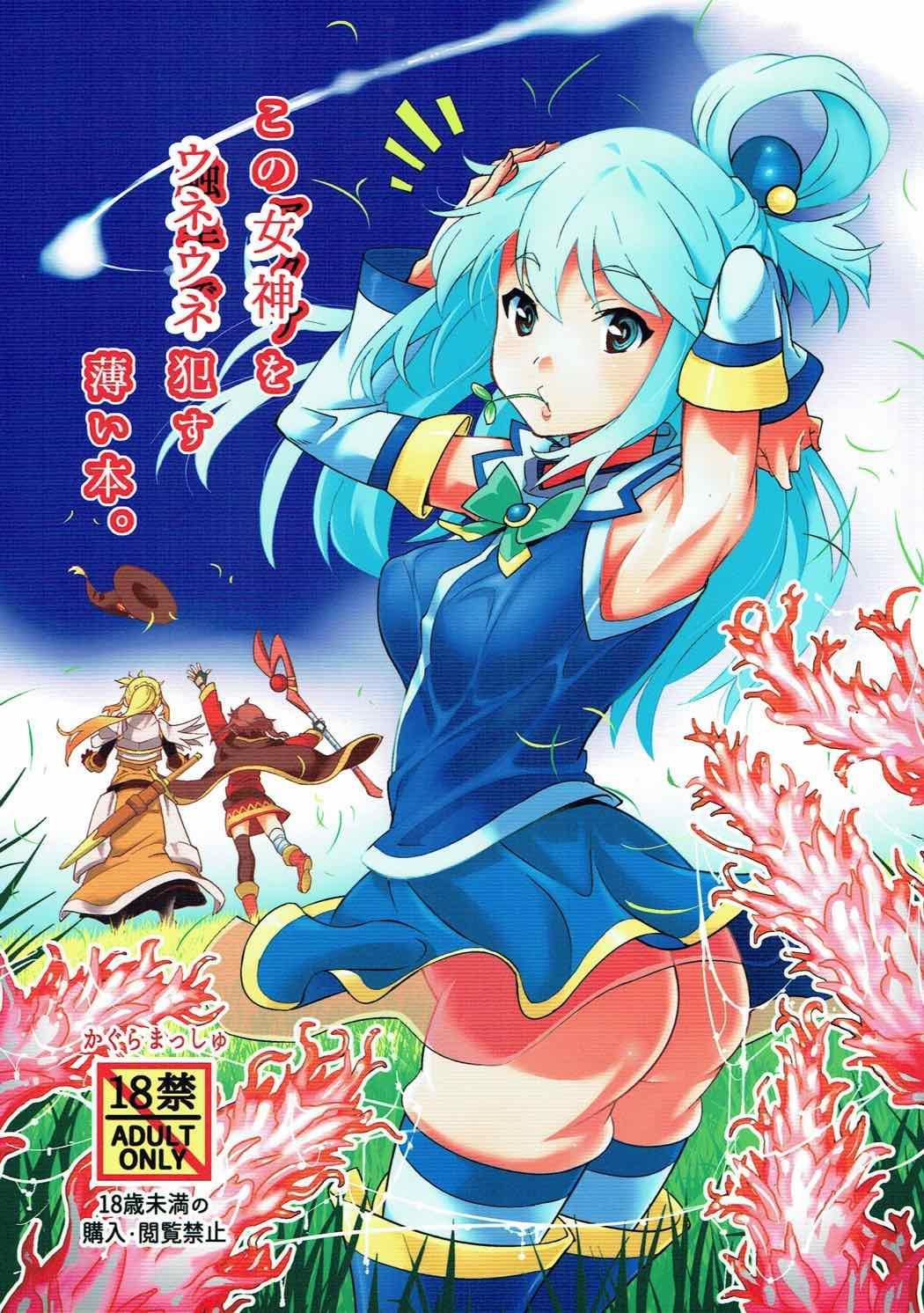 Kono Megami o Uneune Okasu Usui Hon. 0
