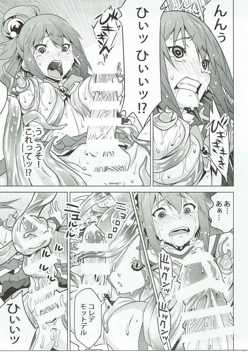 Kono Megami o Uneune Okasu Usui Hon. 13