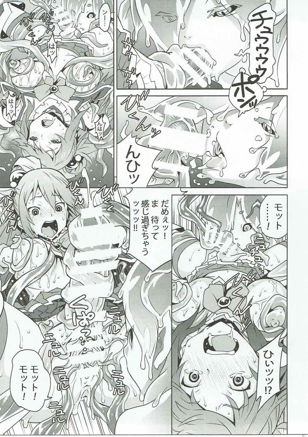 Kono Megami o Uneune Okasu Usui Hon. 17