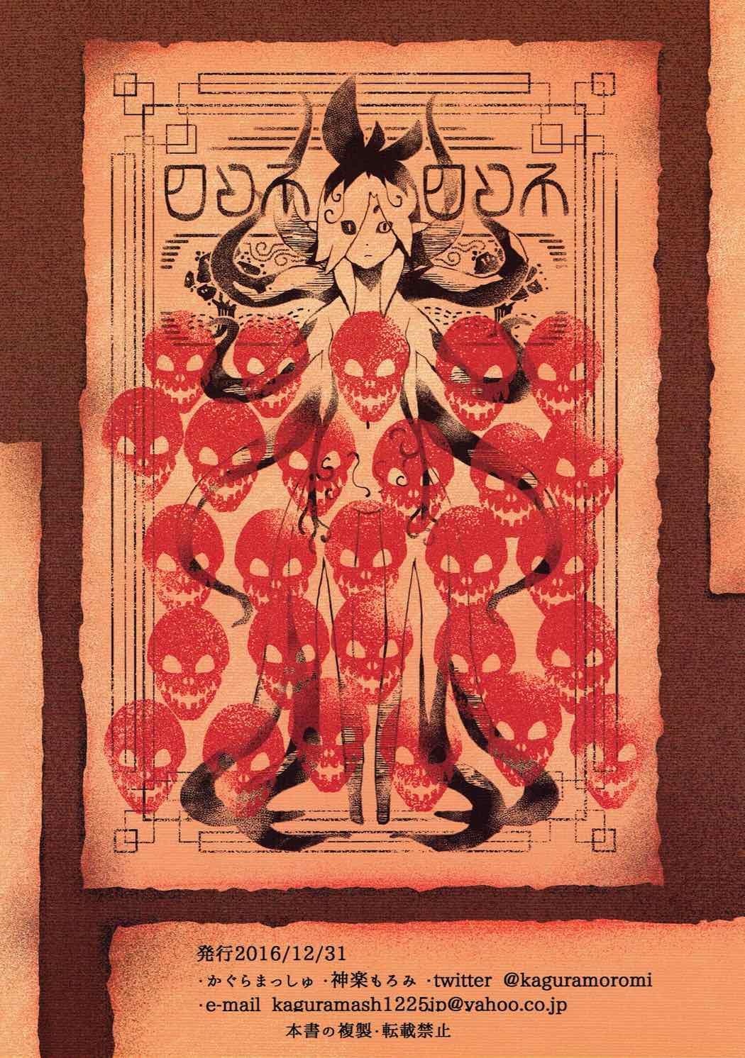 Kono Megami o Uneune Okasu Usui Hon. 25