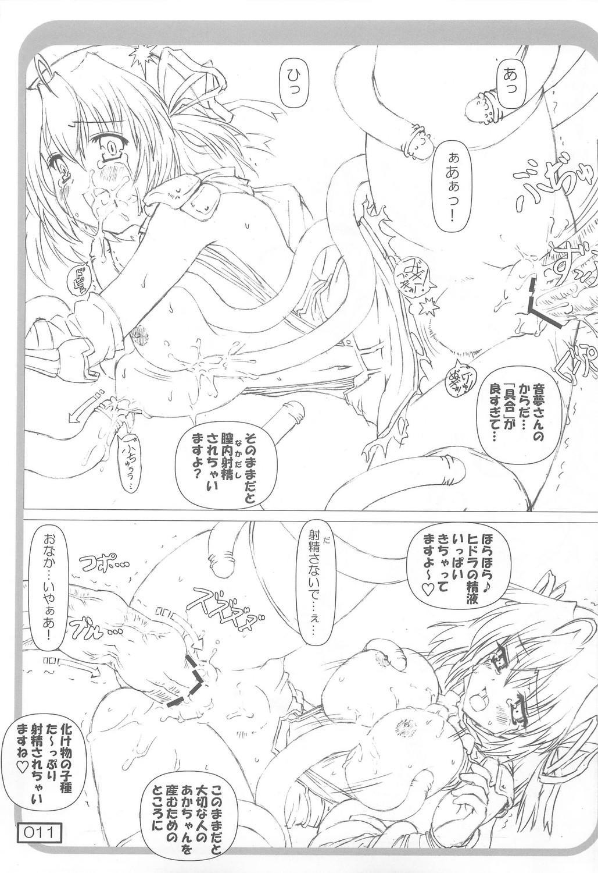 Asaku RO Mite Kara oto Yume Yoyuu Deshita 9