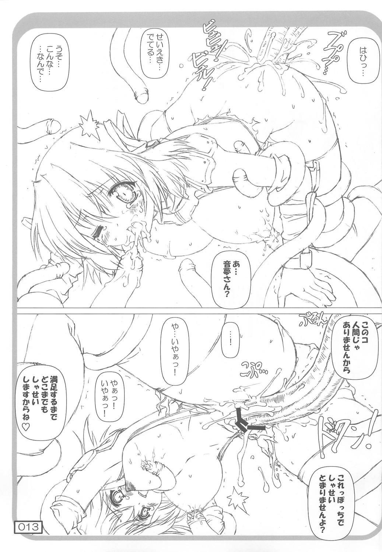 Asaku RO Mite Kara oto Yume Yoyuu Deshita 11