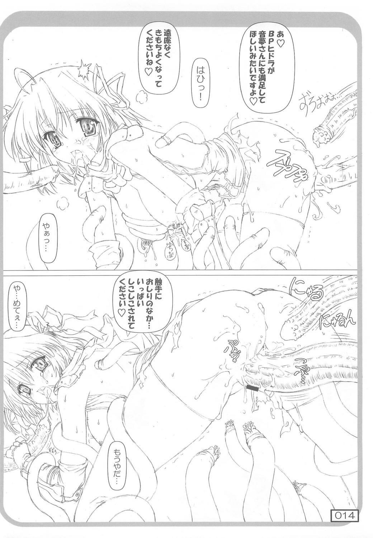 Asaku RO Mite Kara oto Yume Yoyuu Deshita 12