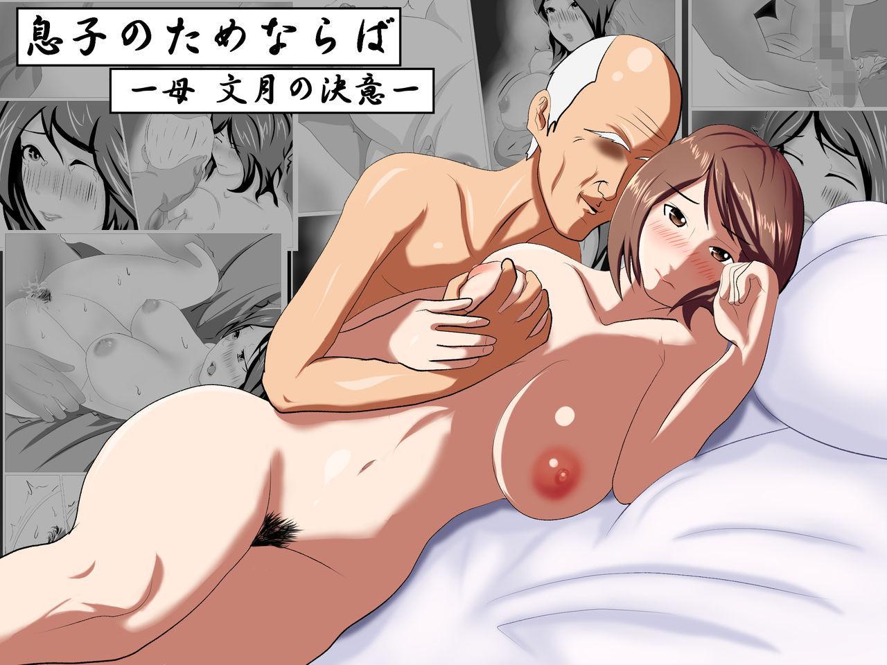 Musuko no Tamenaraba 0