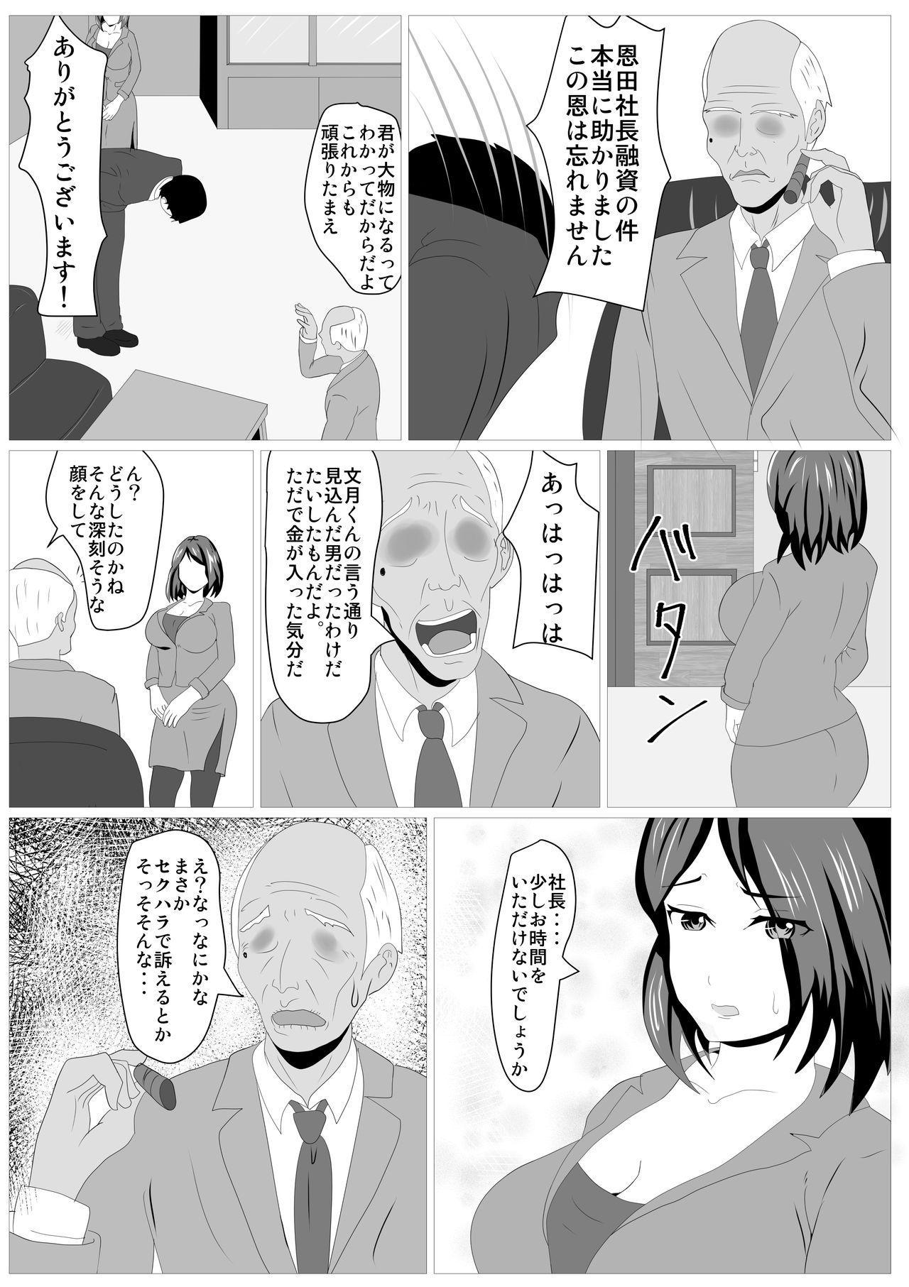 Musuko no Tamenaraba 14