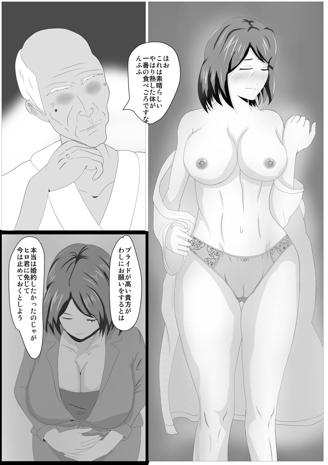 Musuko no Tamenaraba 17