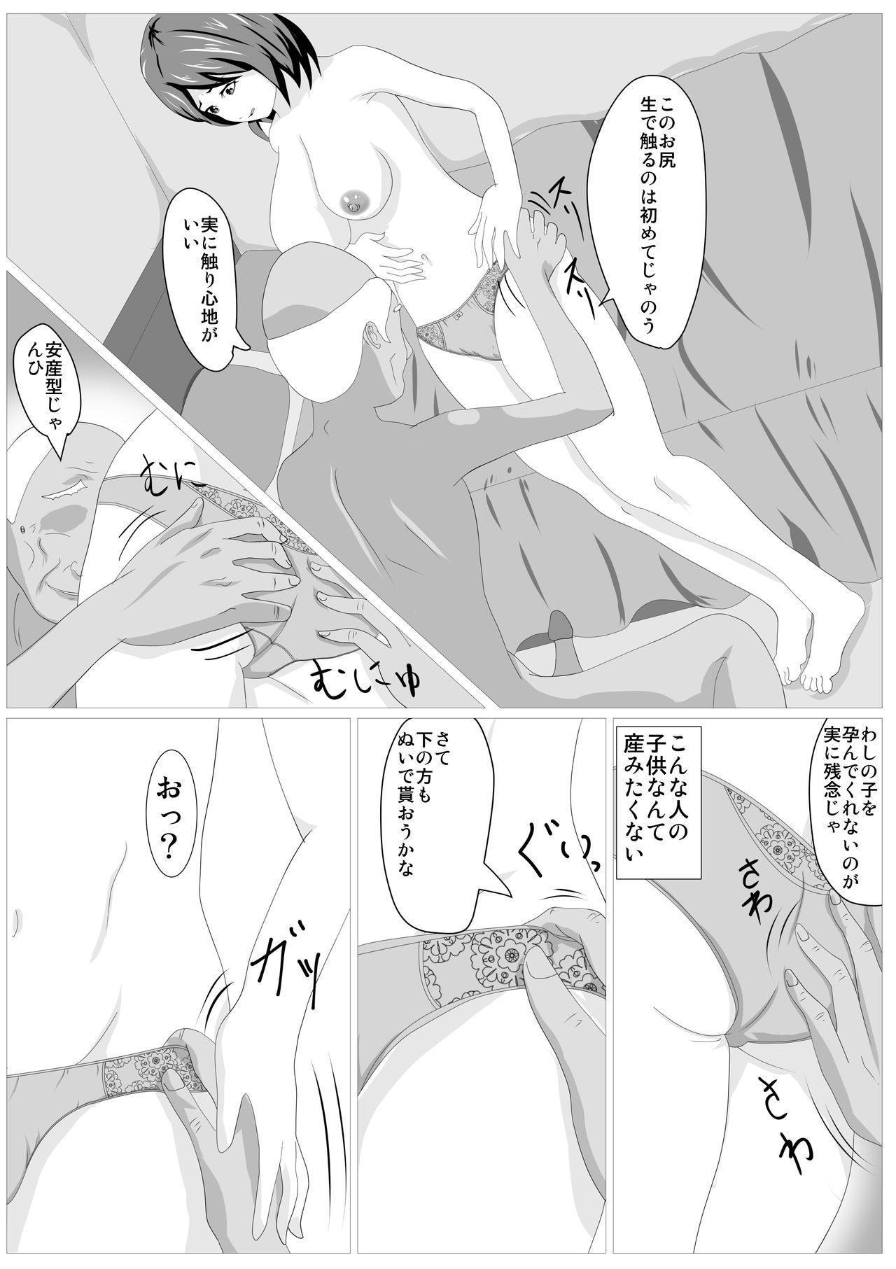 Musuko no Tamenaraba 21