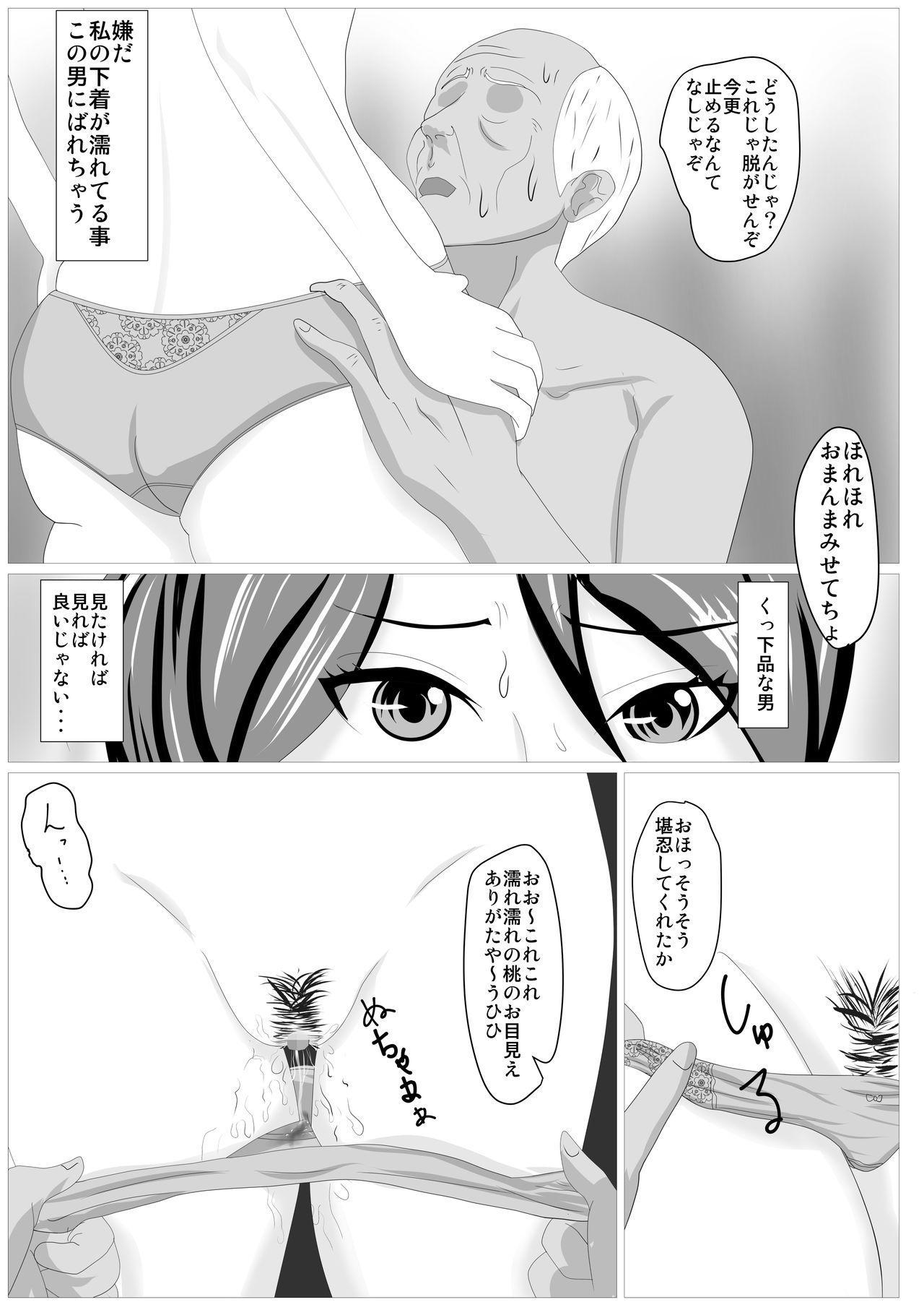 Musuko no Tamenaraba 22