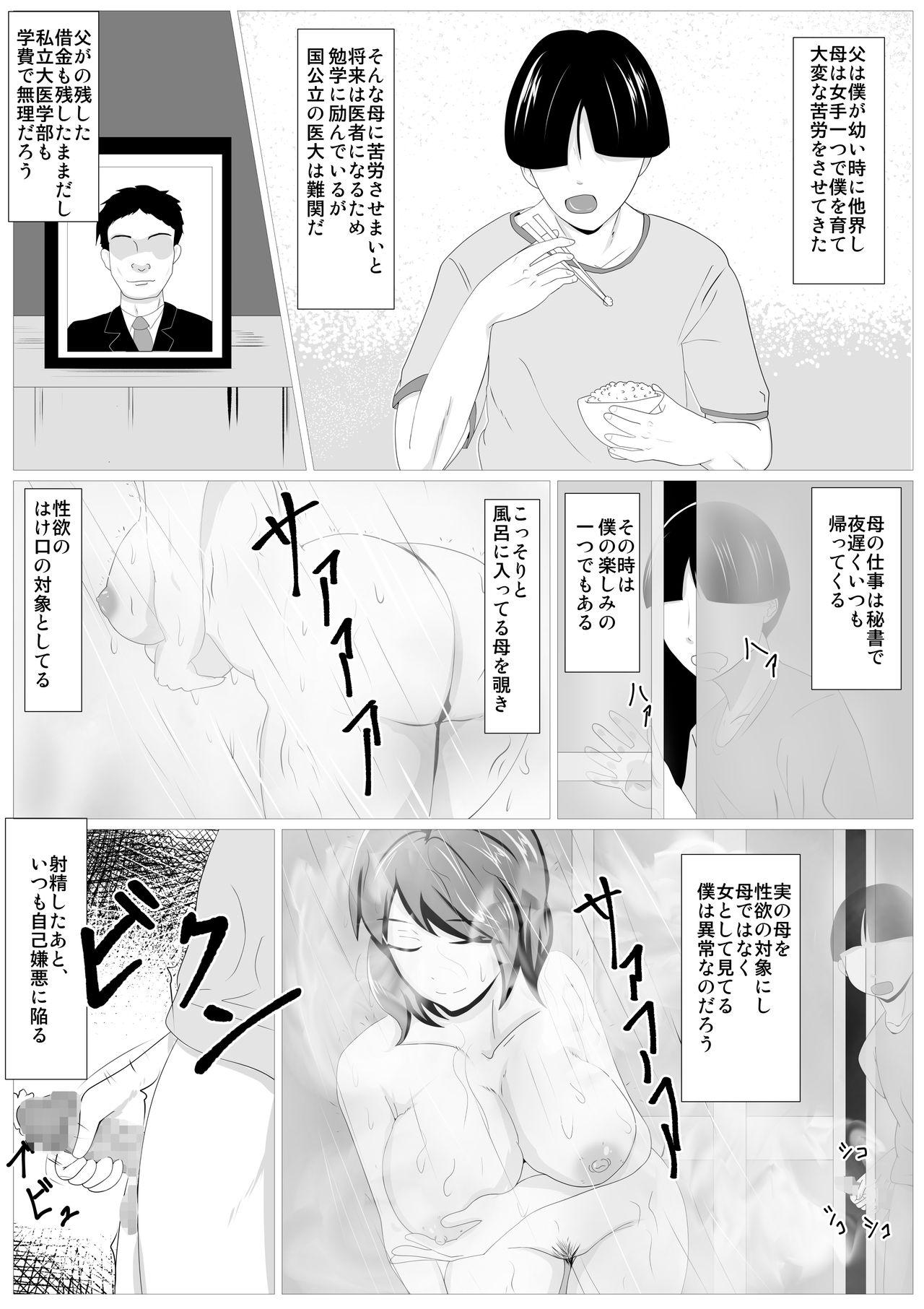 Musuko no Tamenaraba 4