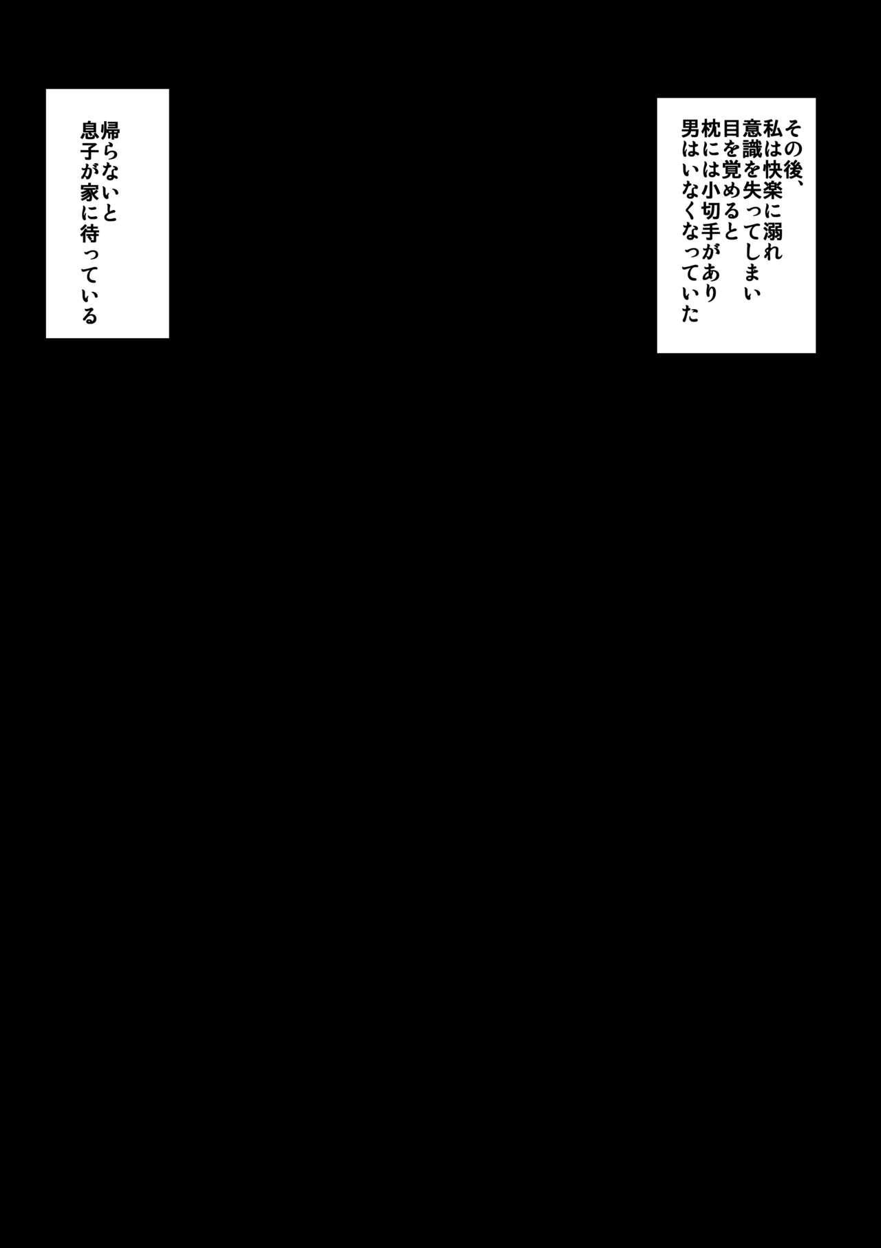 Musuko no Tamenaraba 50
