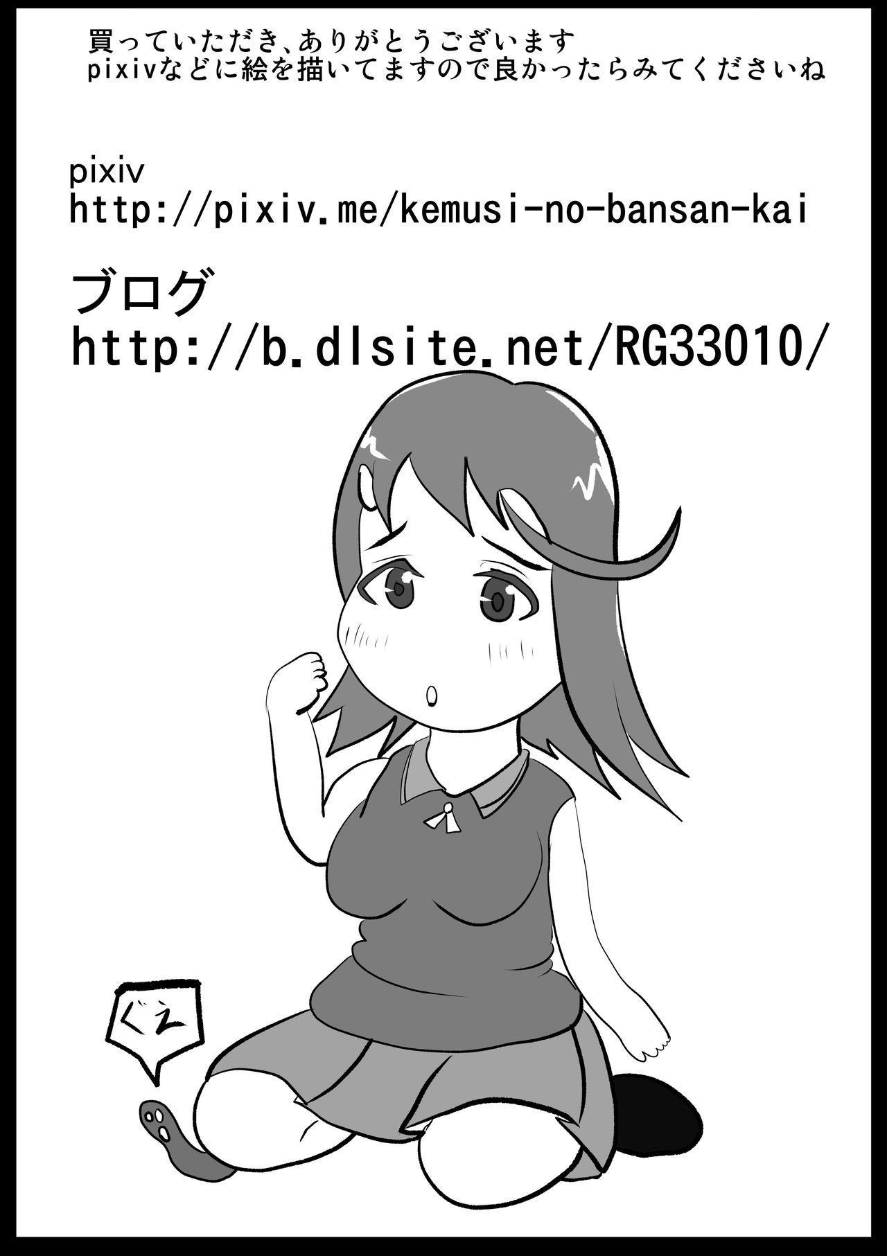 Musuko no Tamenaraba 53