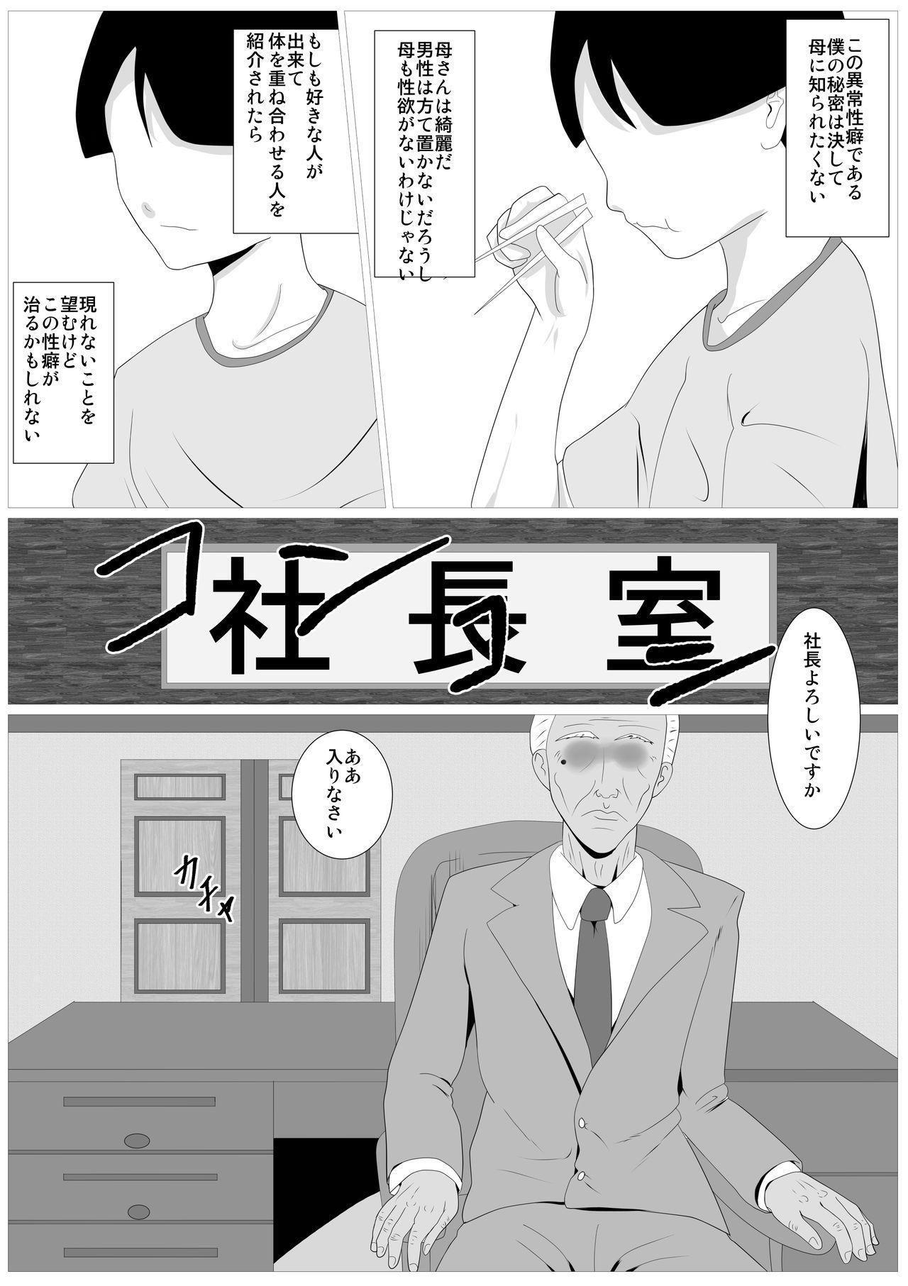 Musuko no Tamenaraba 5