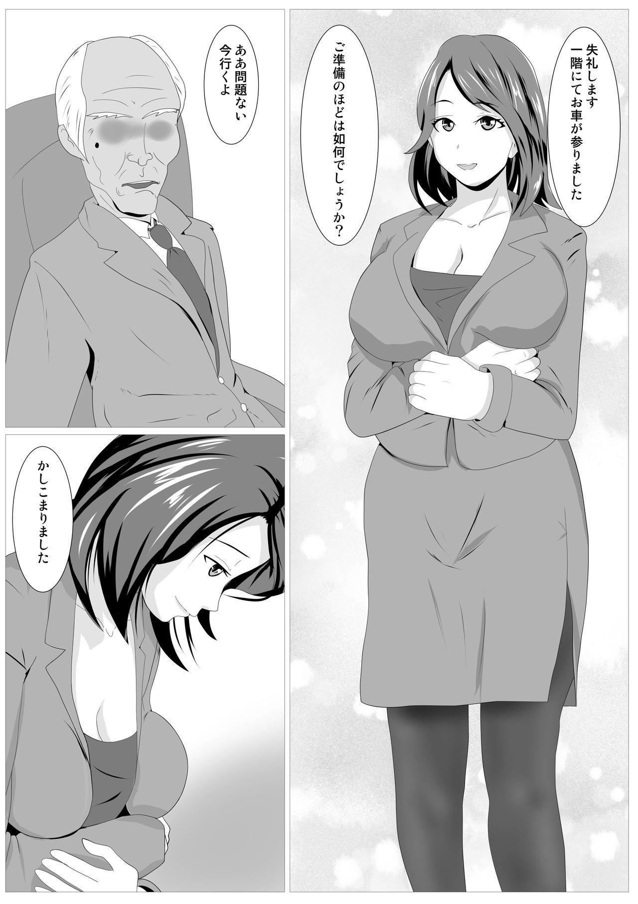 Musuko no Tamenaraba 6