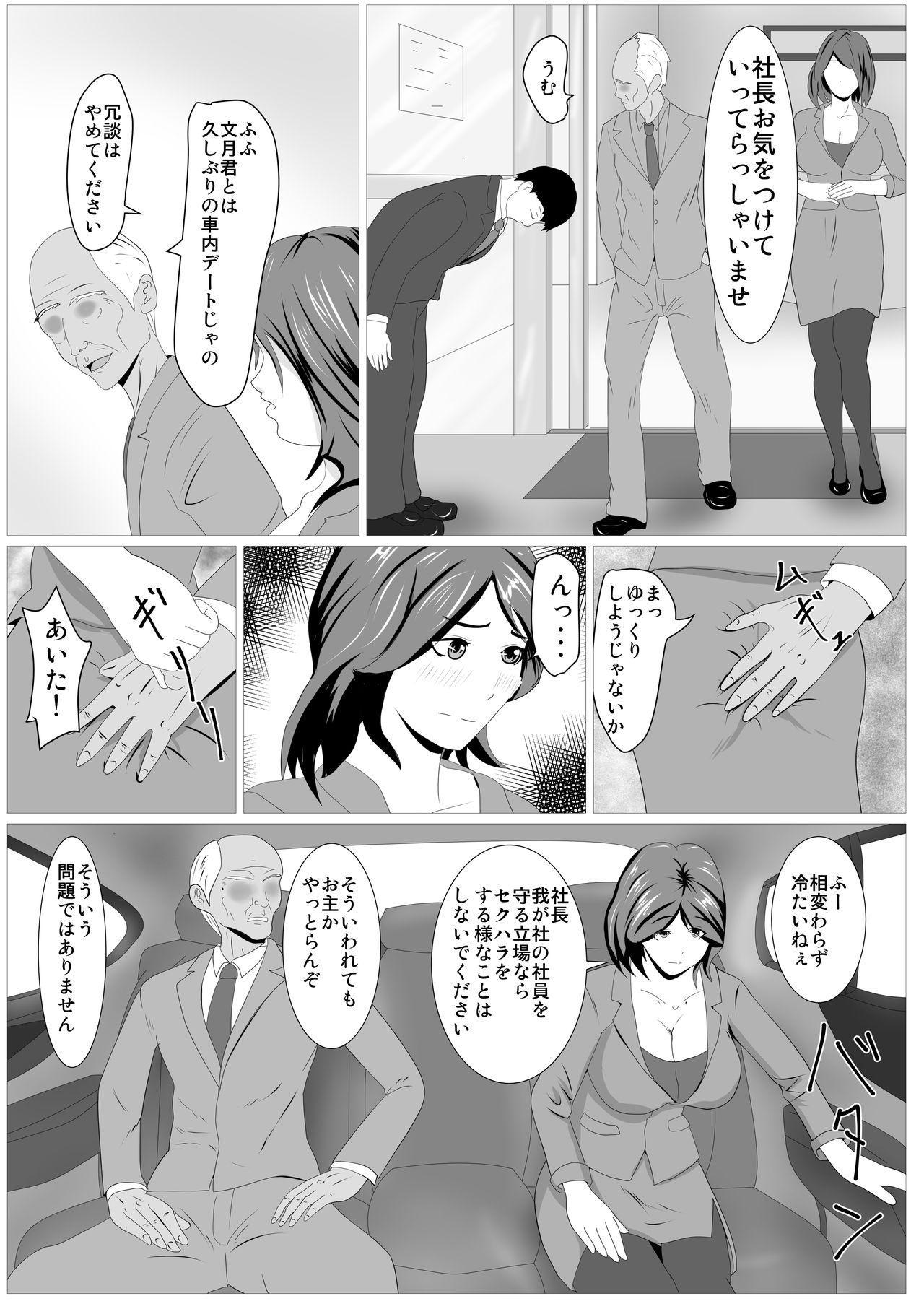 Musuko no Tamenaraba 7