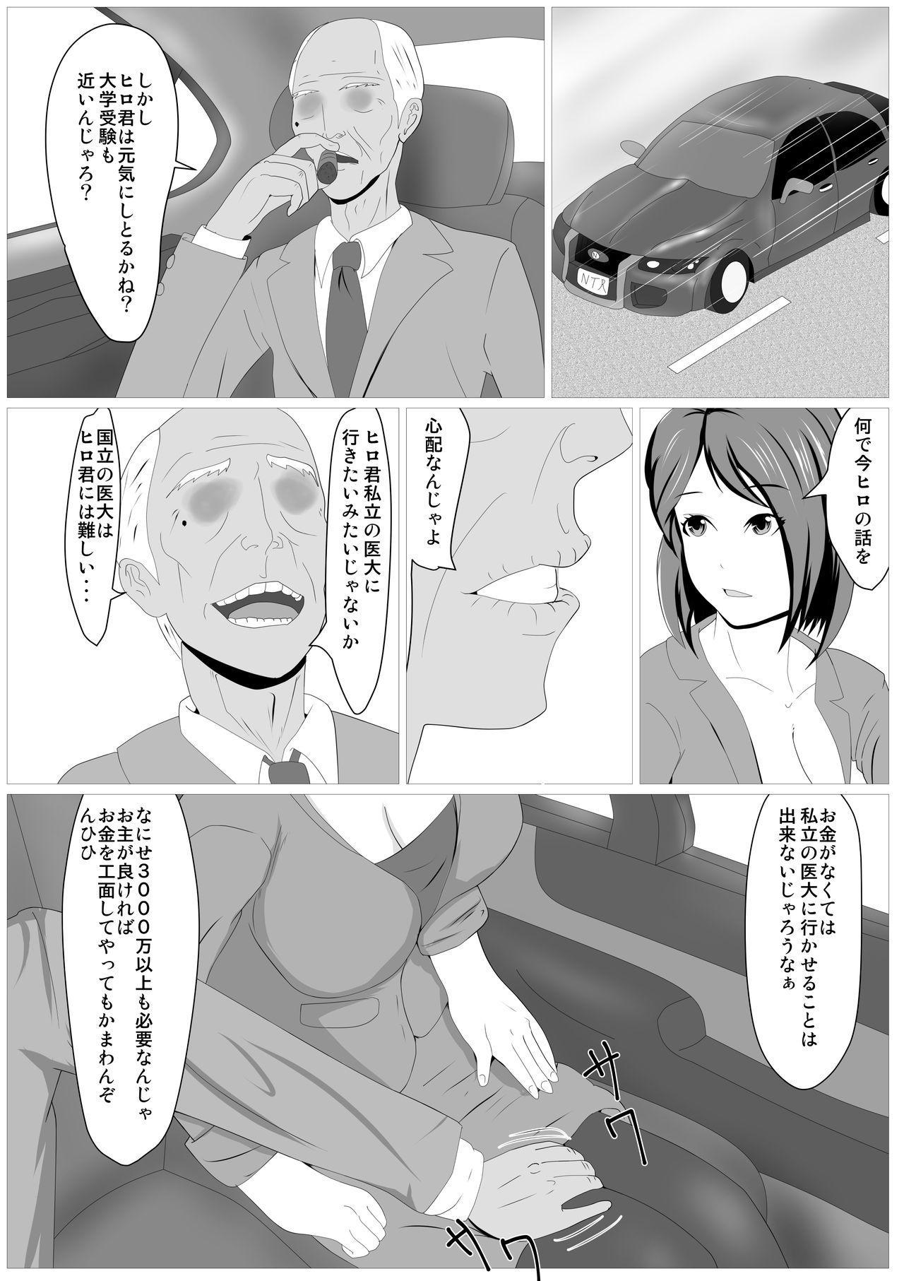 Musuko no Tamenaraba 8