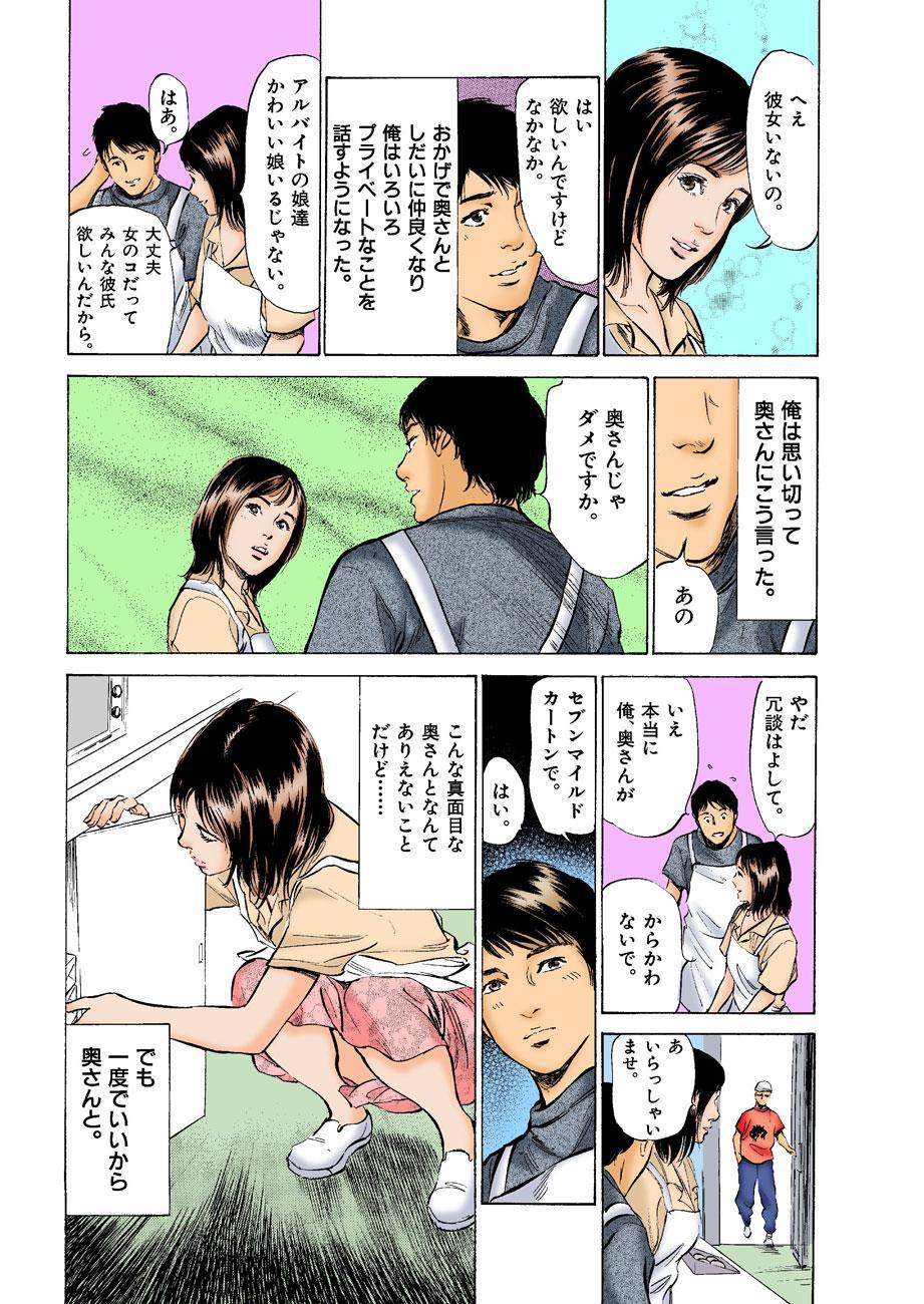 Hontou ni Atta H na Taiken Oshiemasu ULTRA Best 137