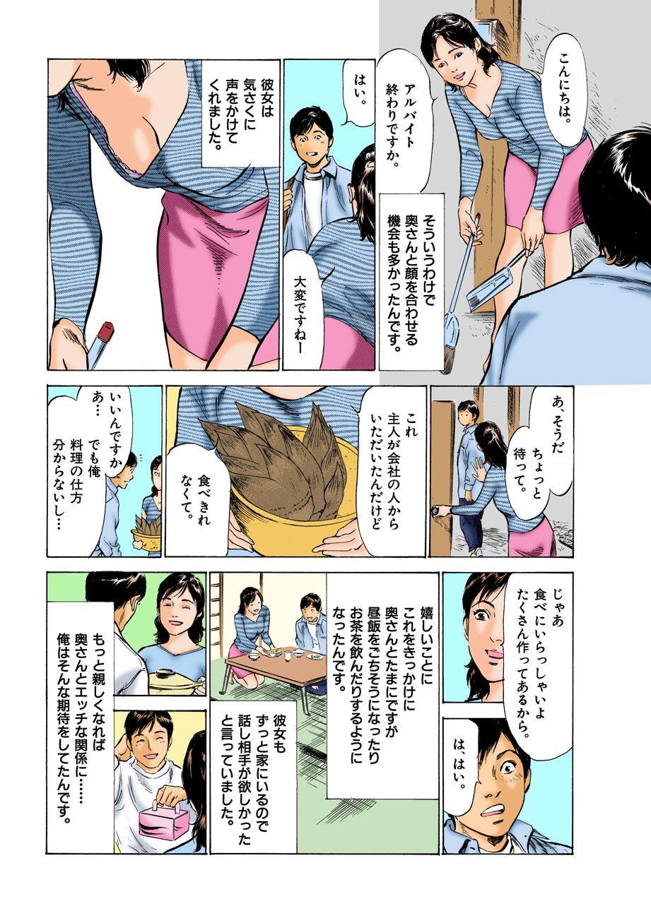 Hontou ni Atta H na Taiken Oshiemasu ULTRA Best 153