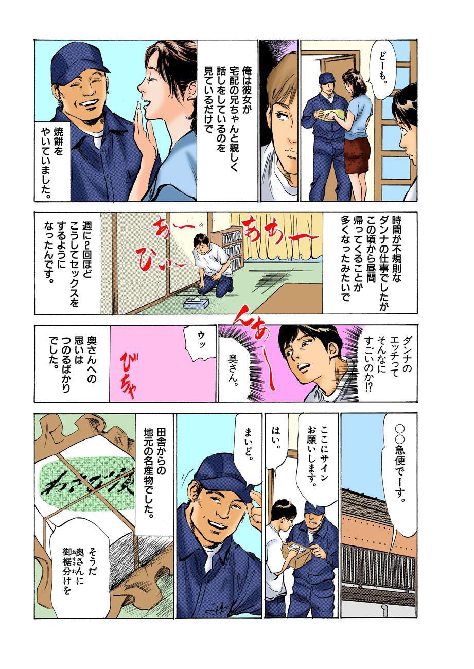 Hontou ni Atta H na Taiken Oshiemasu ULTRA Best 157