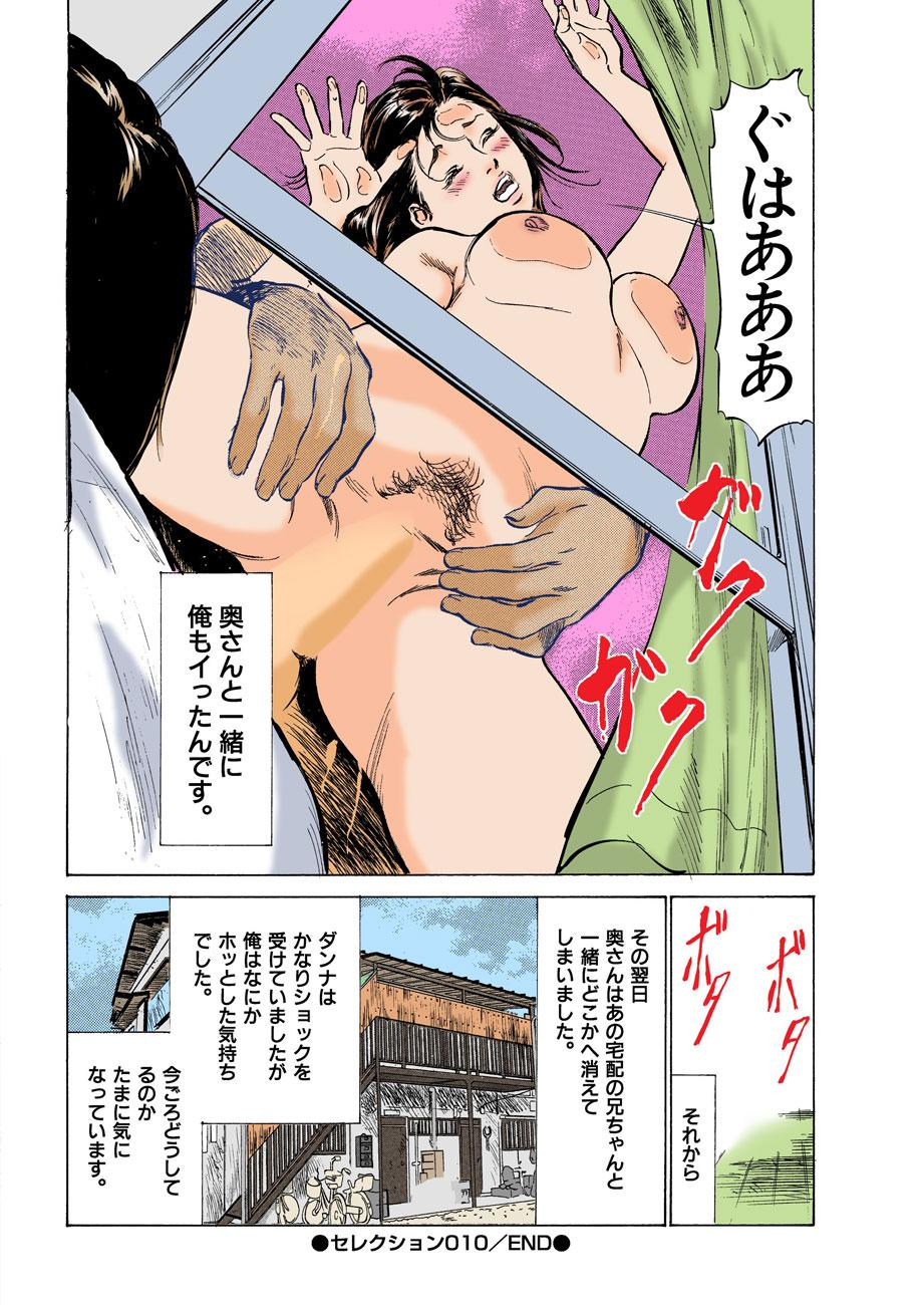 Hontou ni Atta H na Taiken Oshiemasu ULTRA Best 165