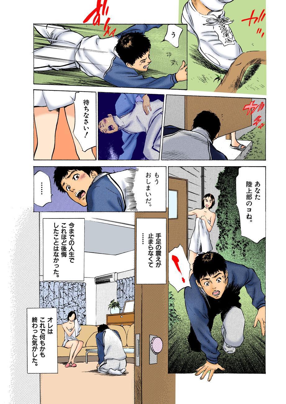 Hontou ni Atta H na Taiken Oshiemasu ULTRA Best 172