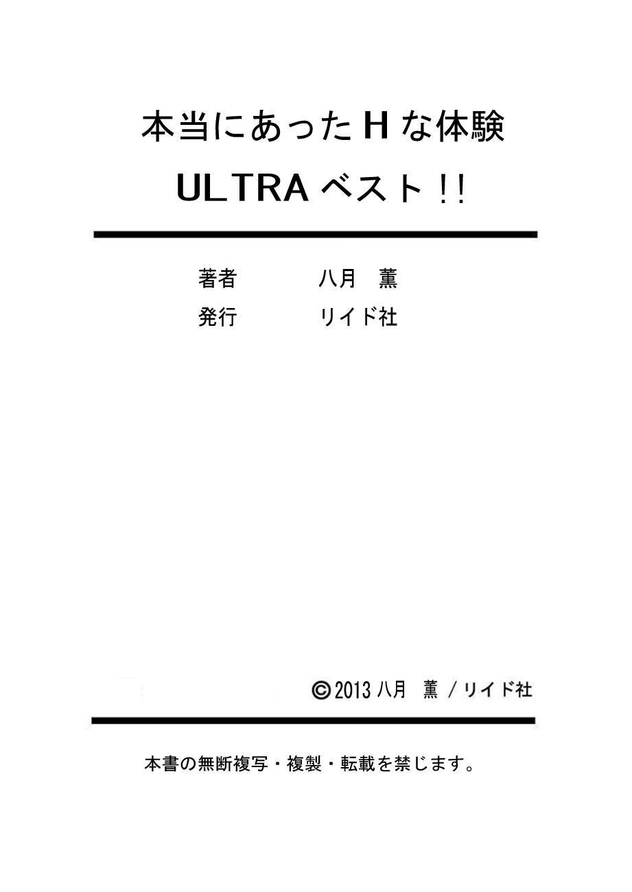 Hontou ni Atta H na Taiken Oshiemasu ULTRA Best 198